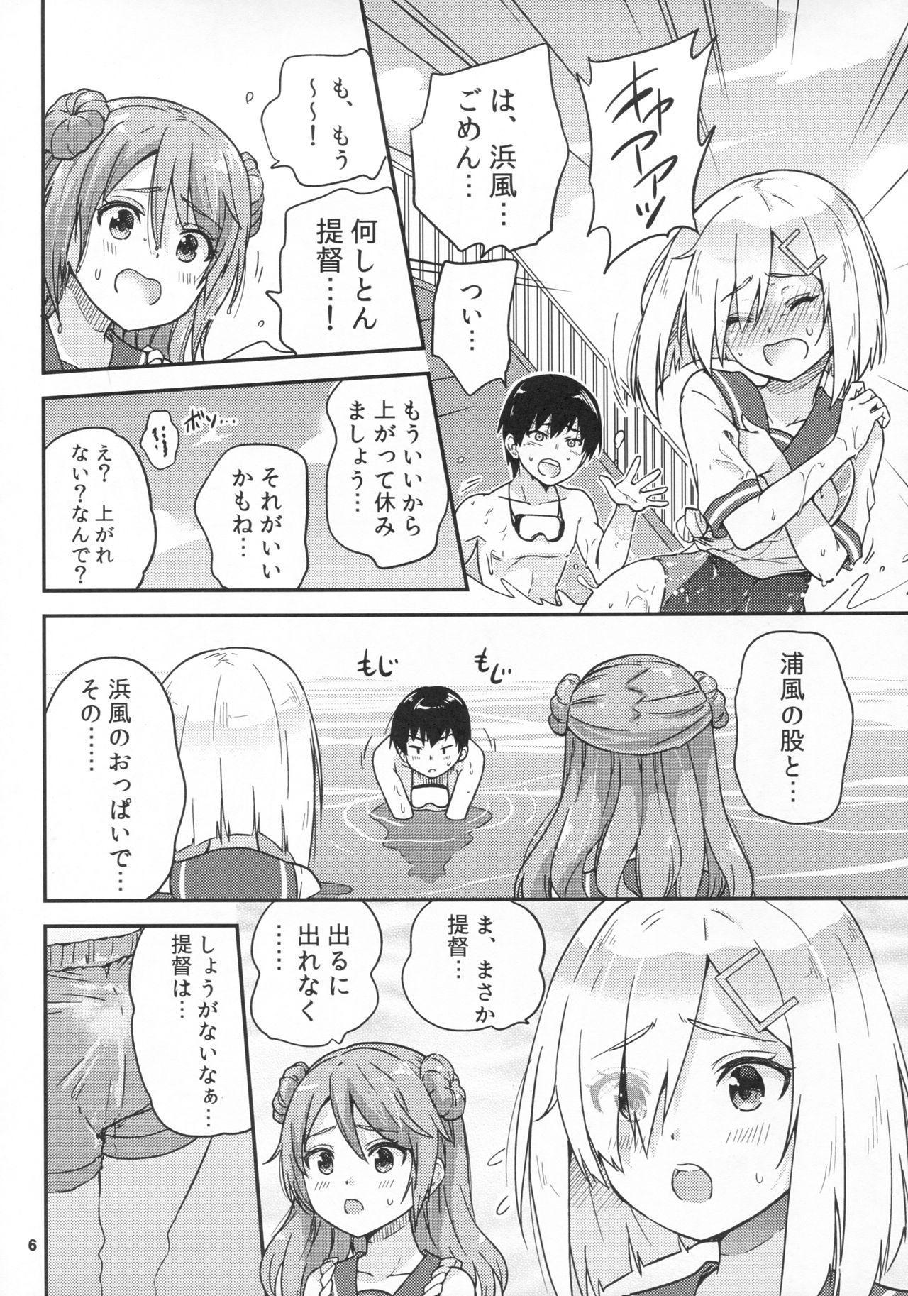 Hamakaze mo! Urakaze mo! Shimin Pool 3P Kouryakusen 6
