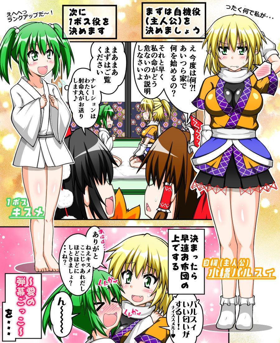 Hakurei Reimu to Nuginugi Gensoukyou 7