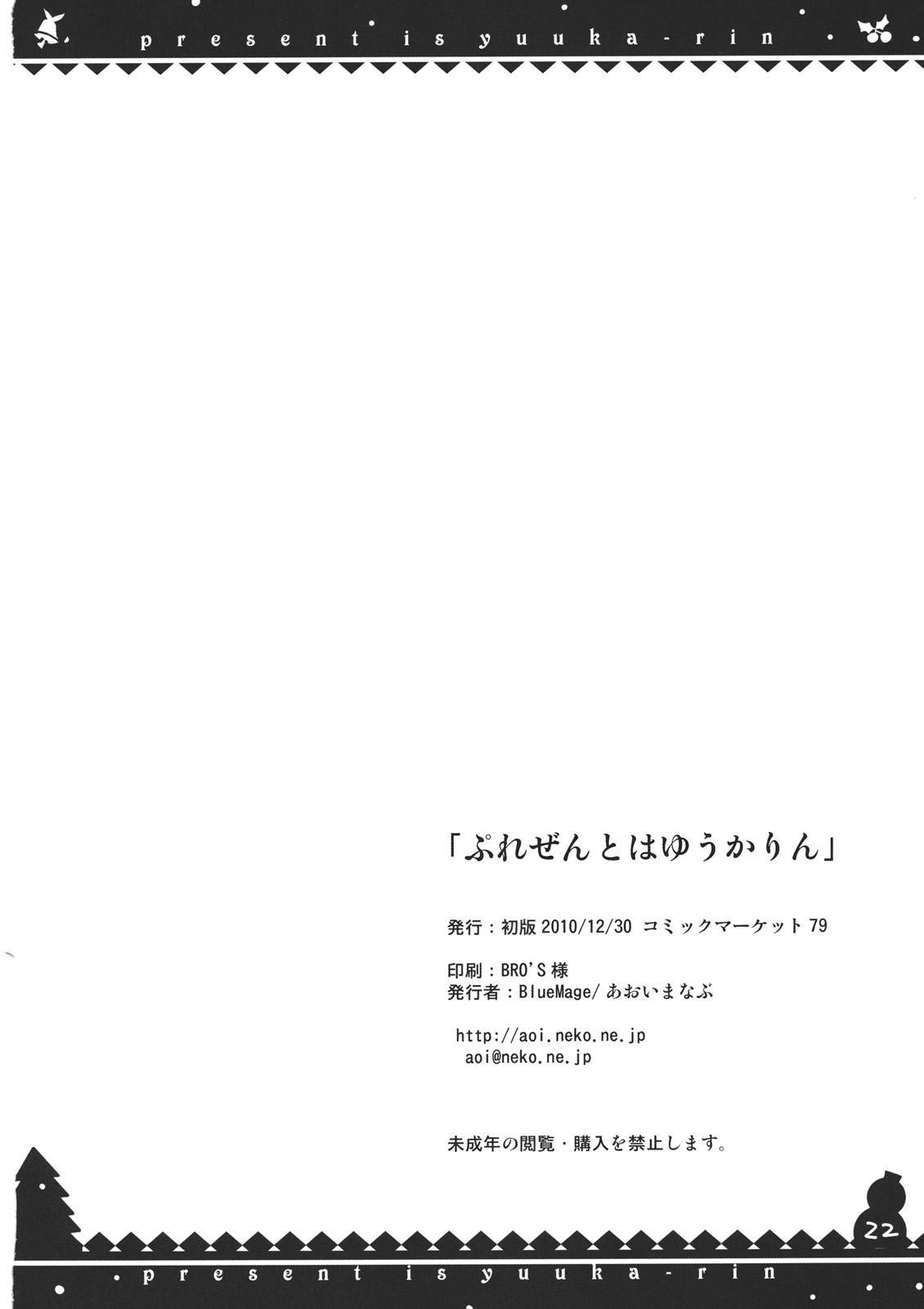 Present wa Yuukarin 21