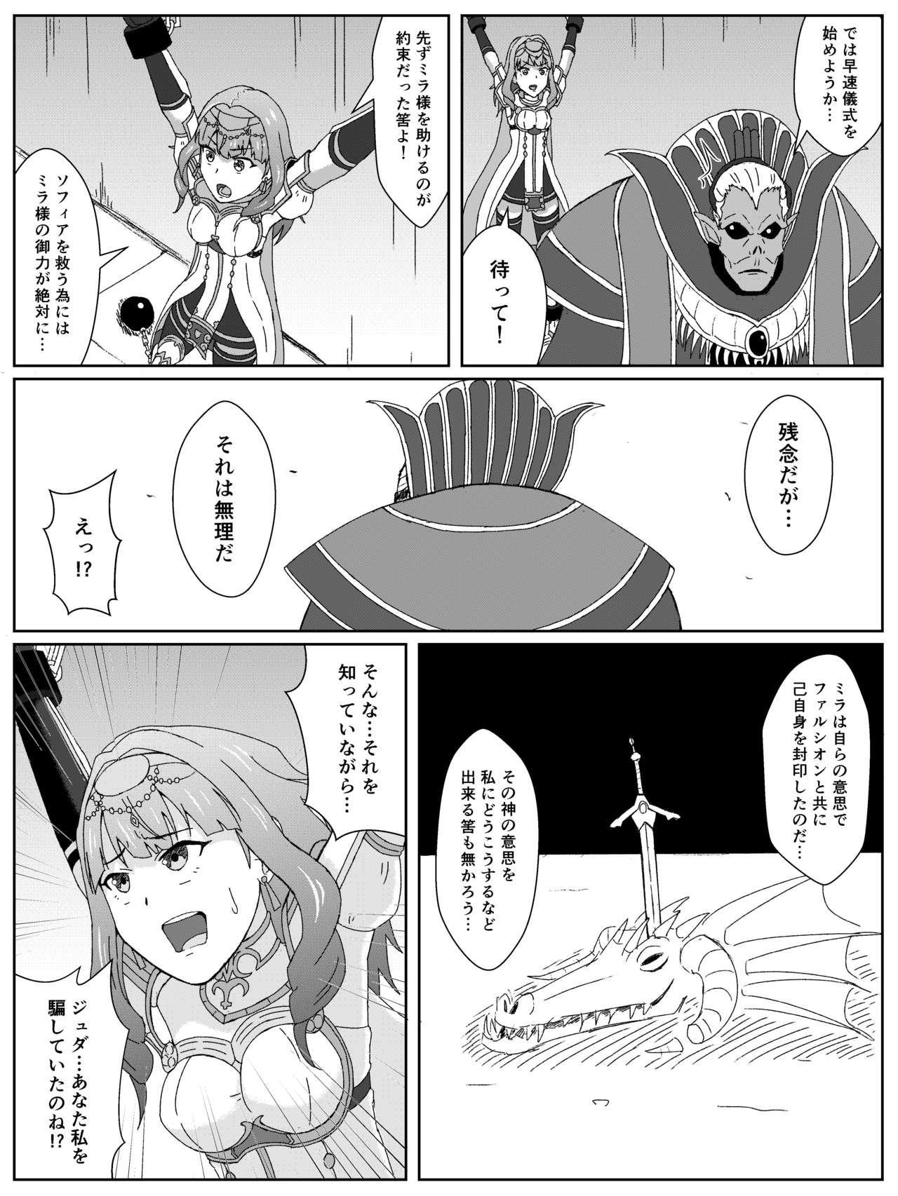 Fire Emblem Echoes no Celica Akuochi Manga 2