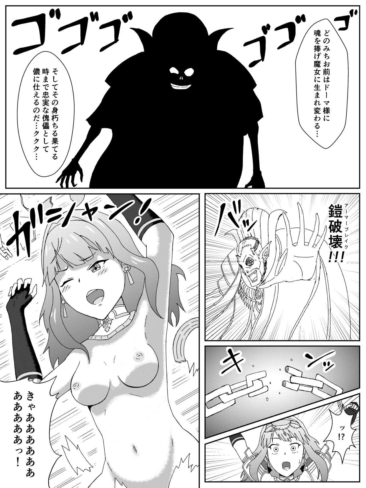 Fire Emblem Echoes no Celica Akuochi Manga 3
