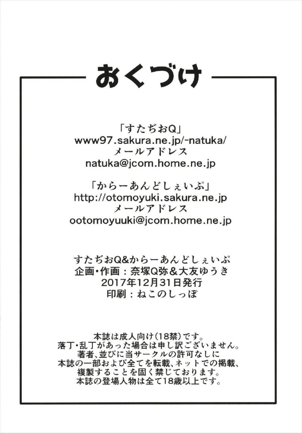 Maho to Arisu 21