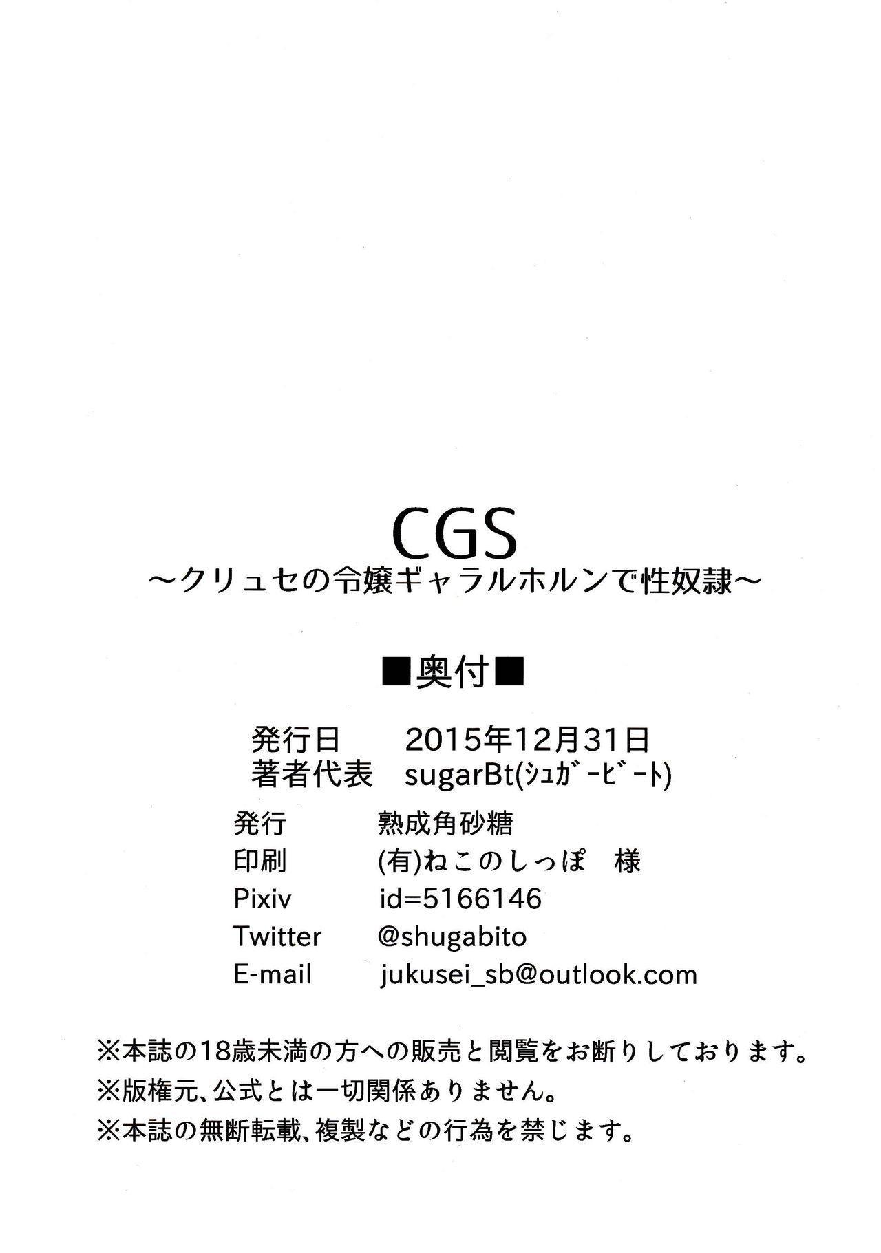 CGS Chryse no Reijou Gjallarhorn de Seidorei 23