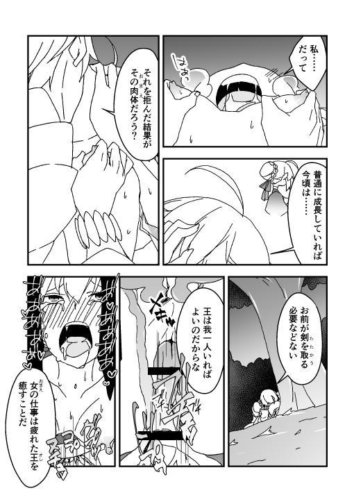 夏祭り金剣漫画 9