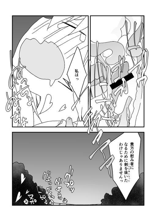 夏祭り金剣漫画 10