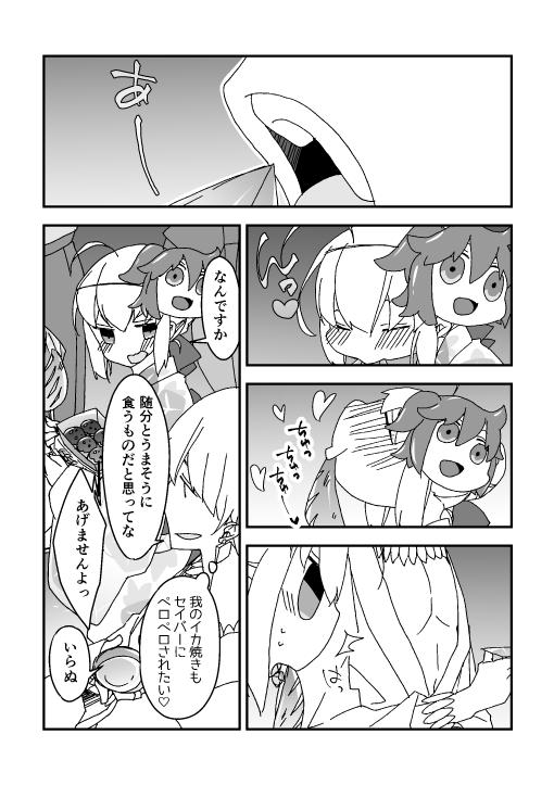 夏祭り金剣漫画 1