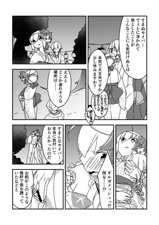 夏祭り金剣漫画 3