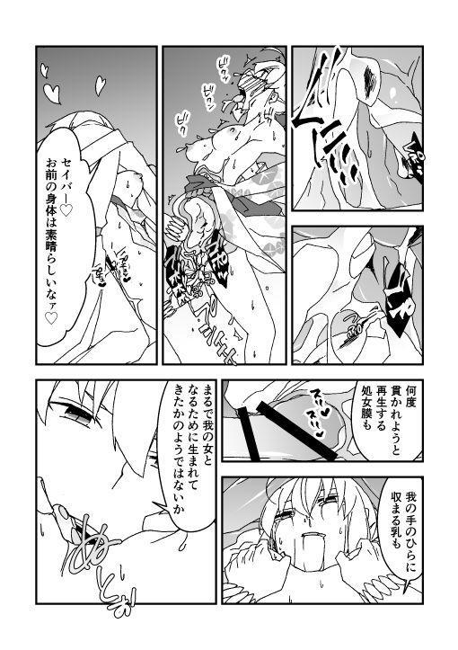 夏祭り金剣漫画 8