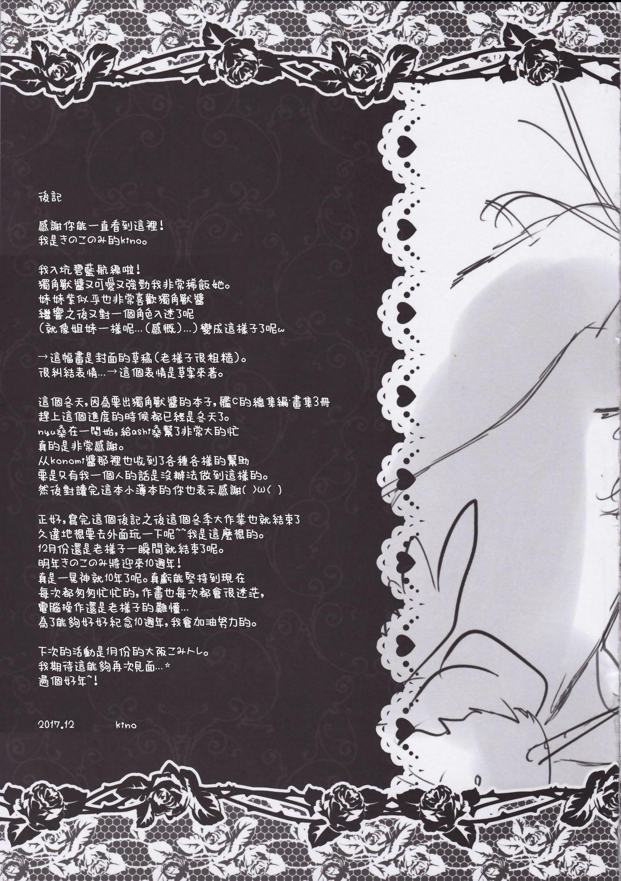 Unicorn Onii-chan Suki 16
