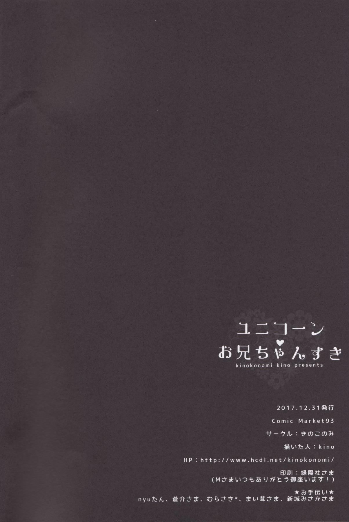 Unicorn Onii-chan Suki 17