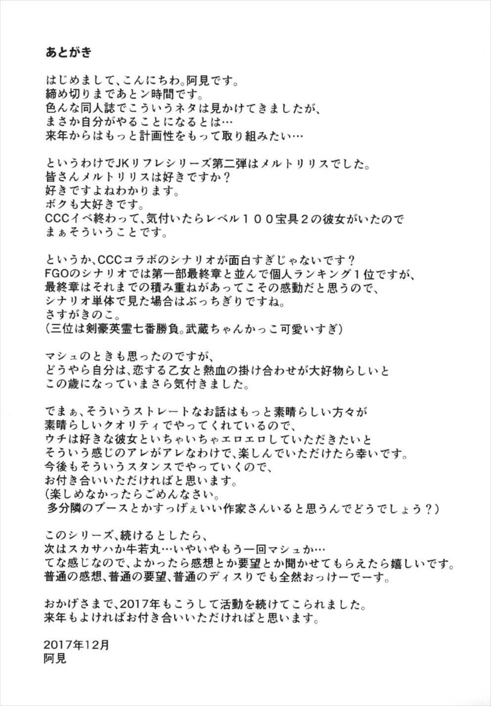 Chaldea JK Collection Vol. 2 Meltlilith 26