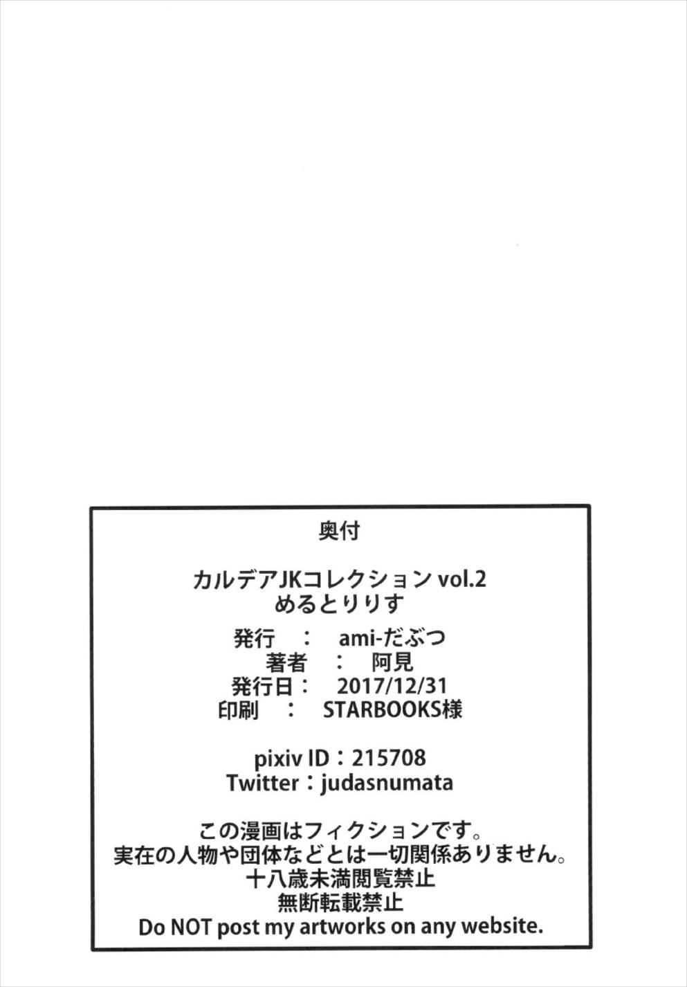Chaldea JK Collection Vol. 2 Meltlilith 27