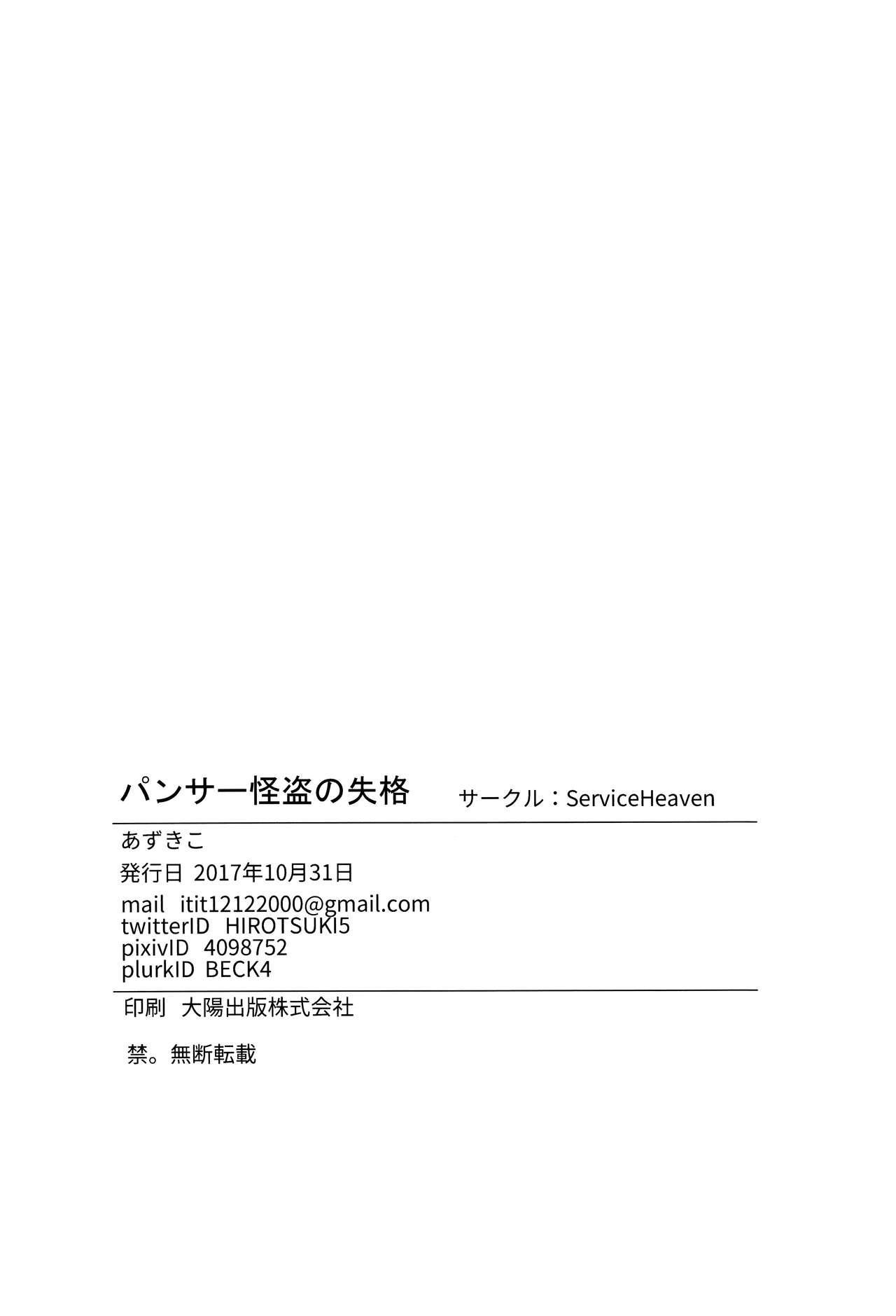 Panther - Kaitou no Shikkaku 28