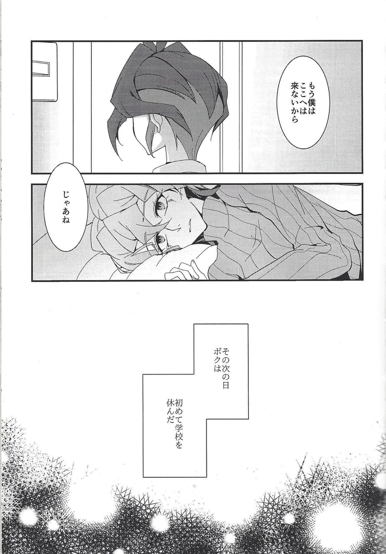 Saitei na Koi o Shiyou 21