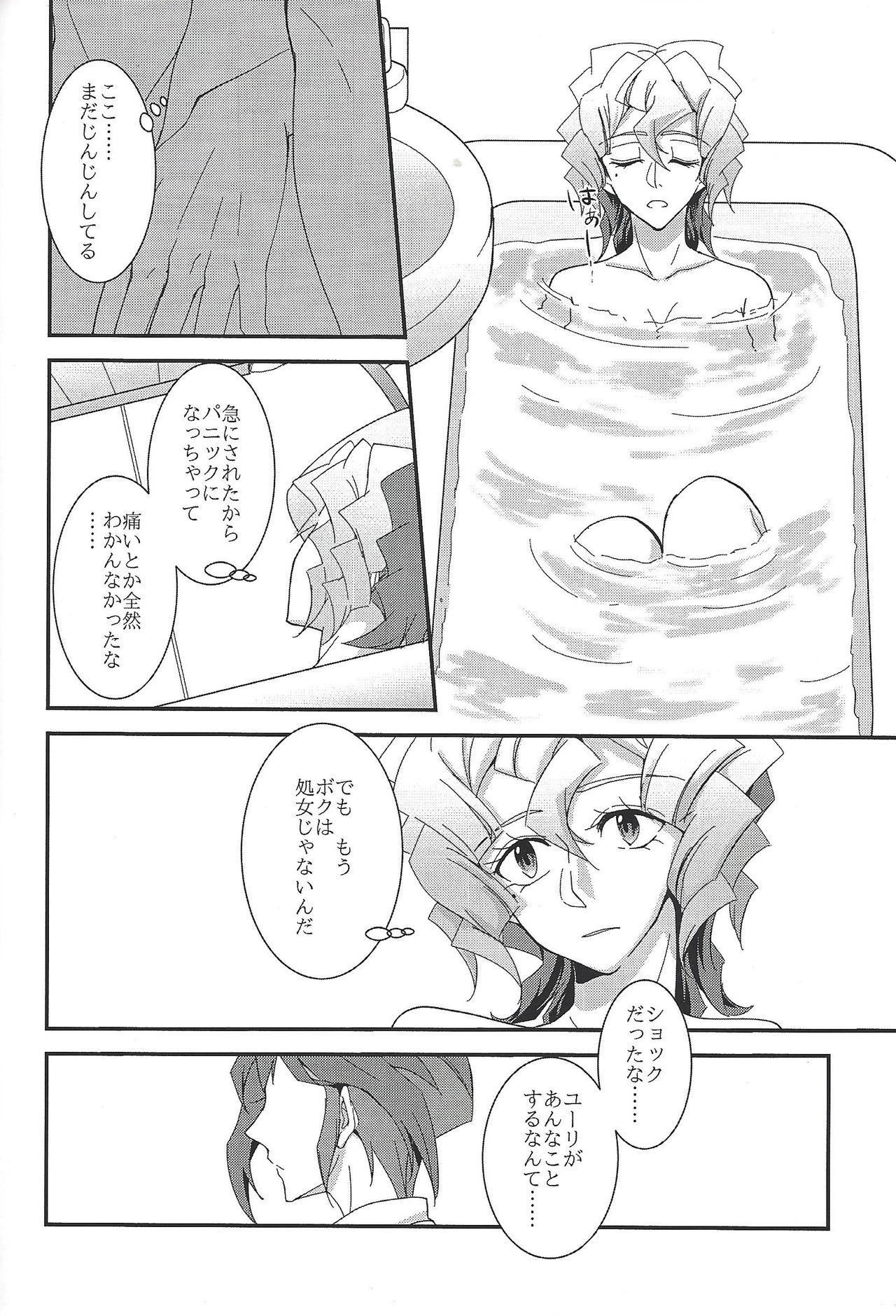 Saitei na Koi o Shiyou 22