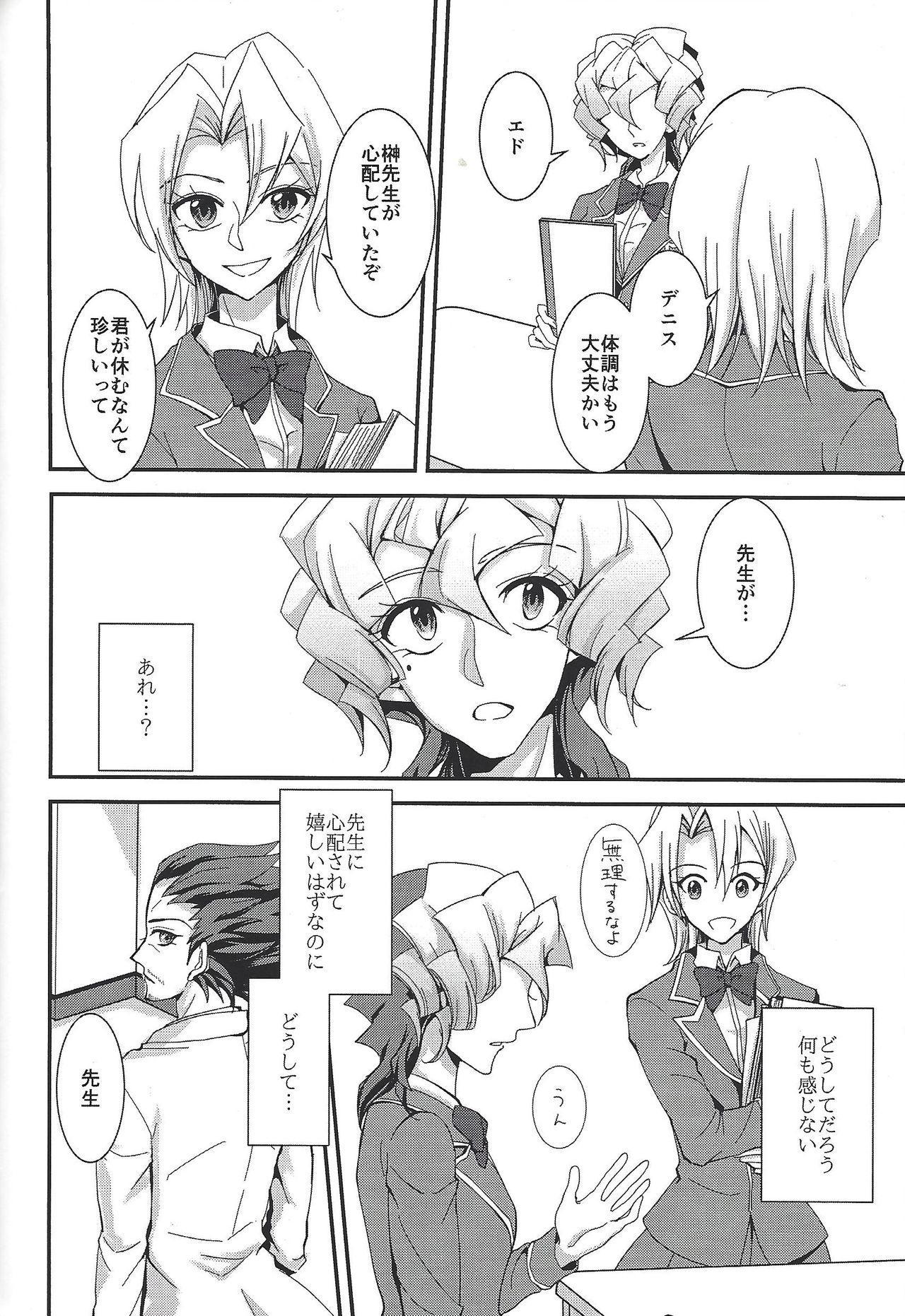 Saitei na Koi o Shiyou 24