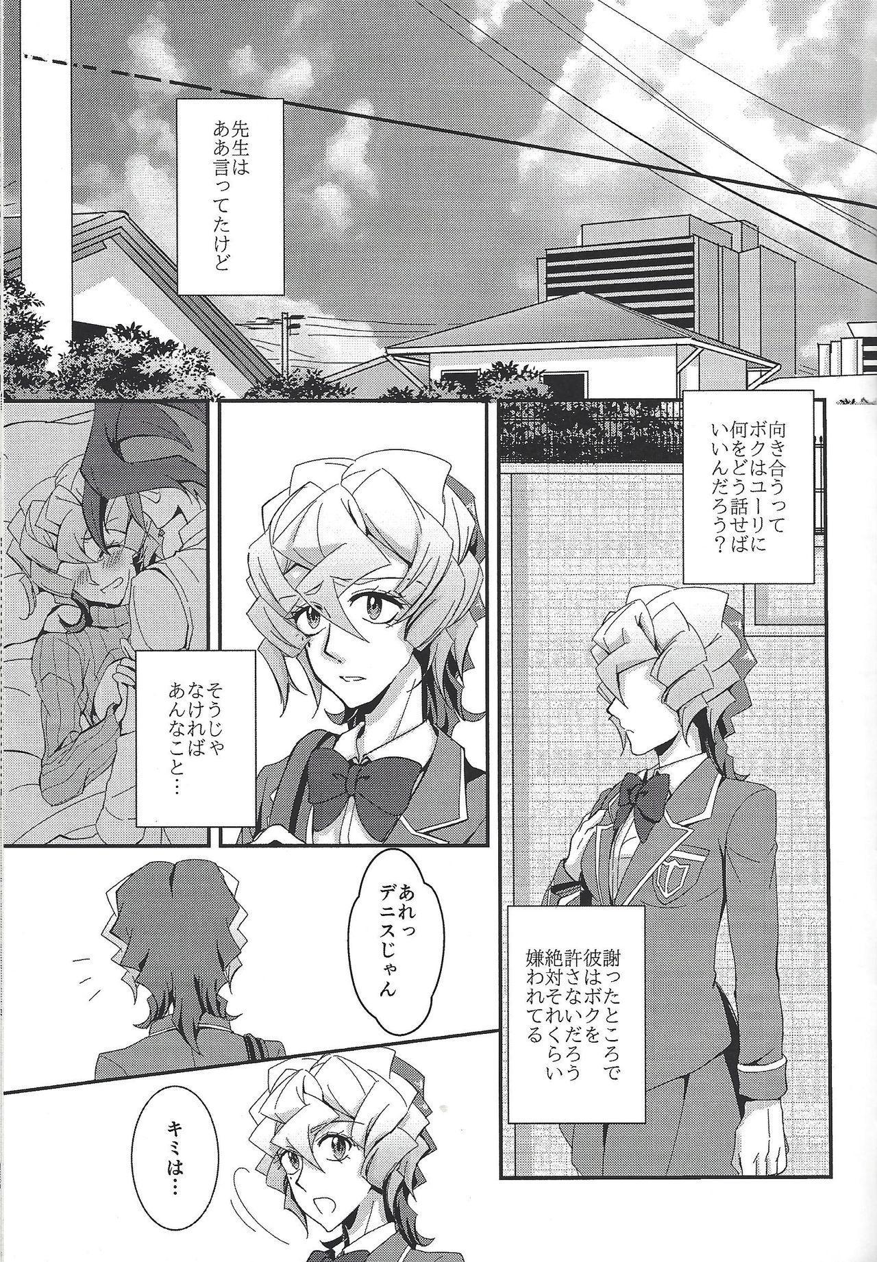 Saitei na Koi o Shiyou 31