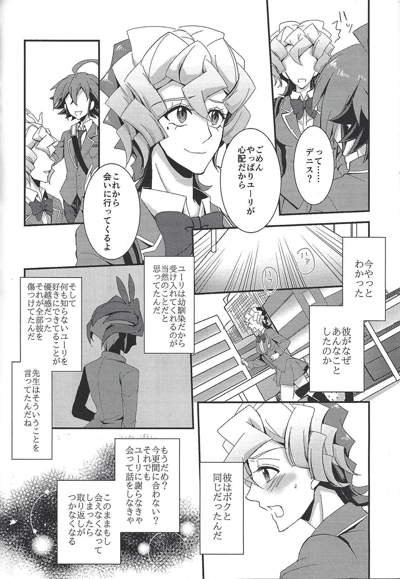 Saitei na Koi o Shiyou 36