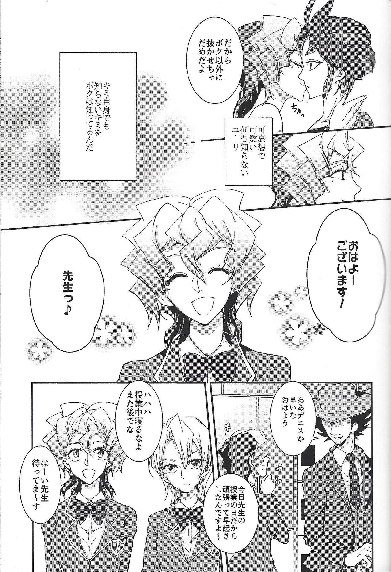 Saitei na Koi o Shiyou 7