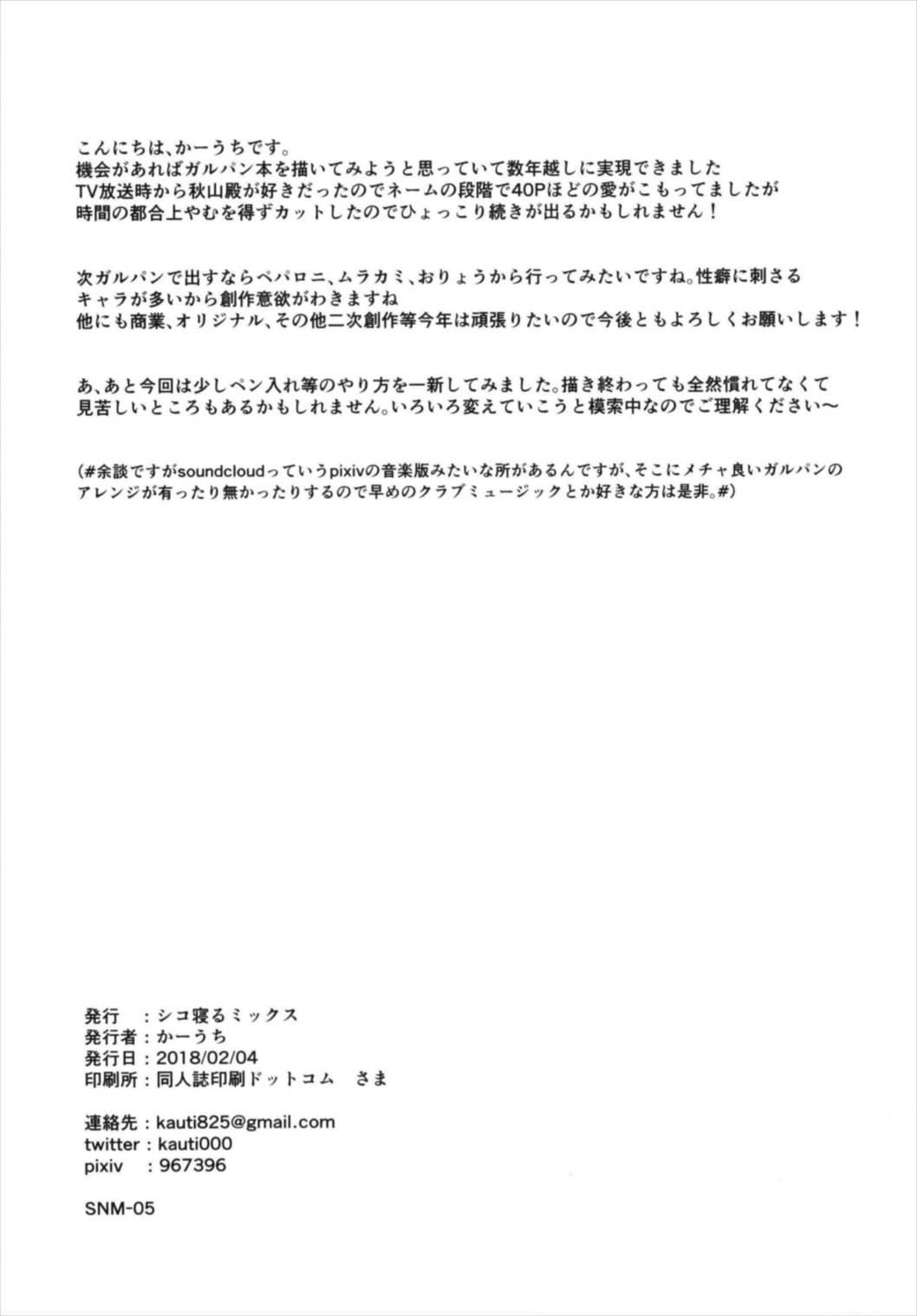 Toshishita Kareshi to Icha Love Sakusen! 17