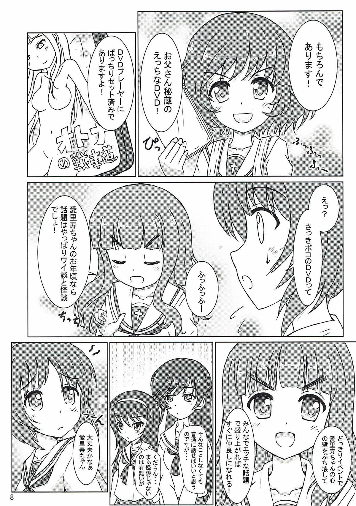 Totsugeki! Mousou Senshadou 5