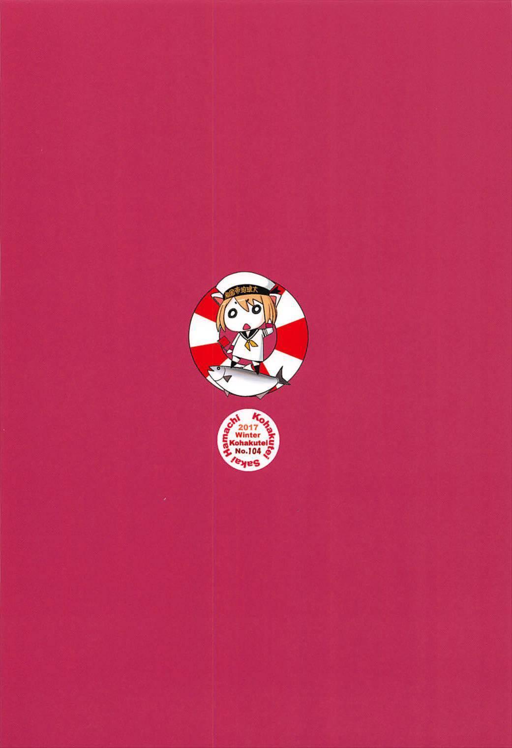 Oideyo Pink Chaldea 17