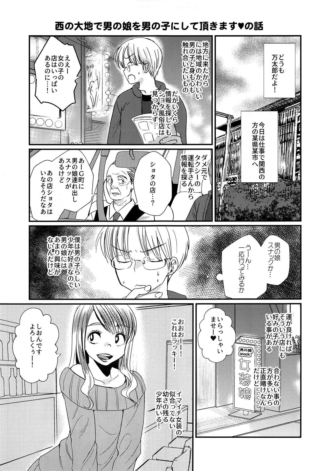 Tokumori! Shota Fuuzoku Saizensen 10