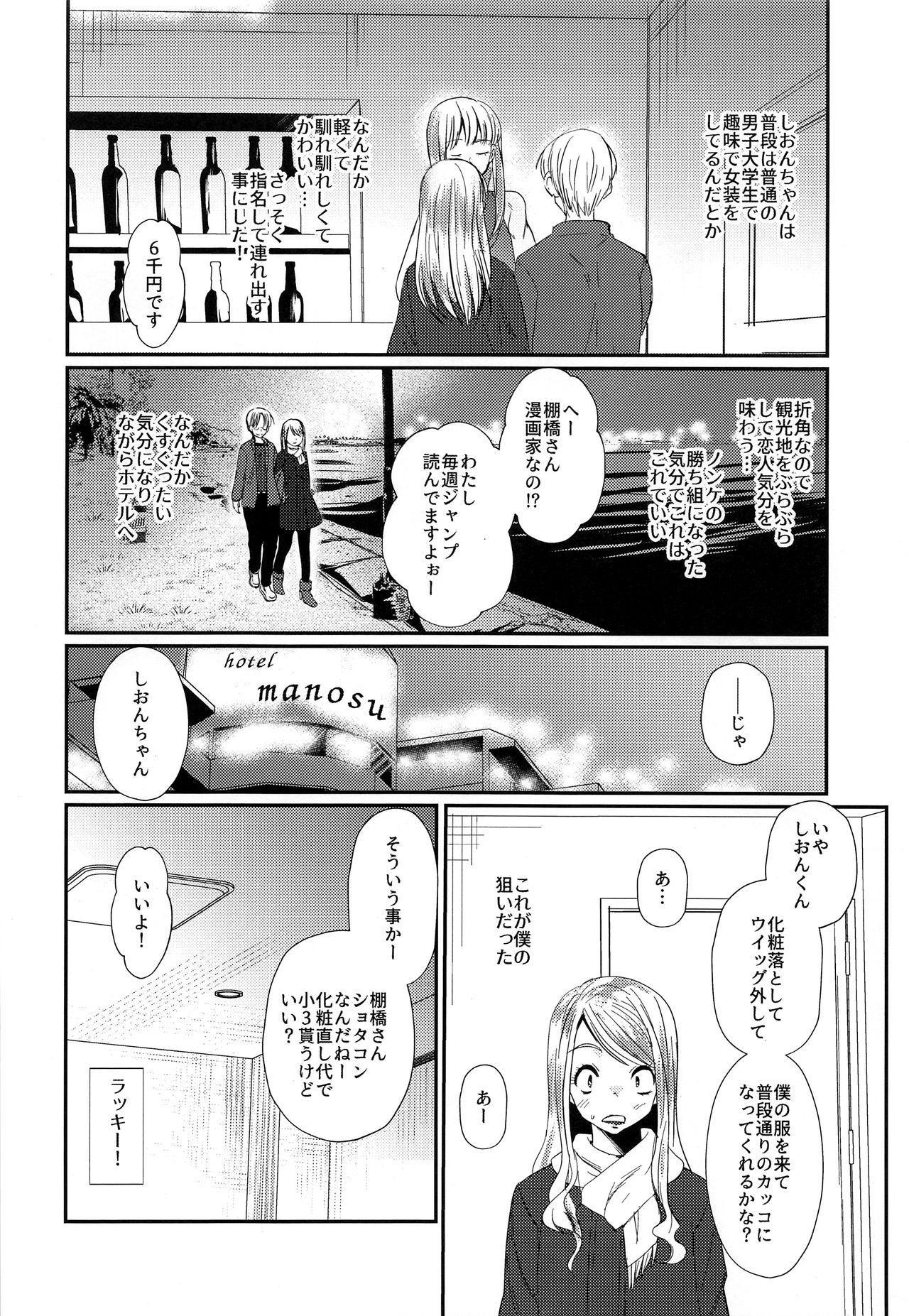 Tokumori! Shota Fuuzoku Saizensen 11