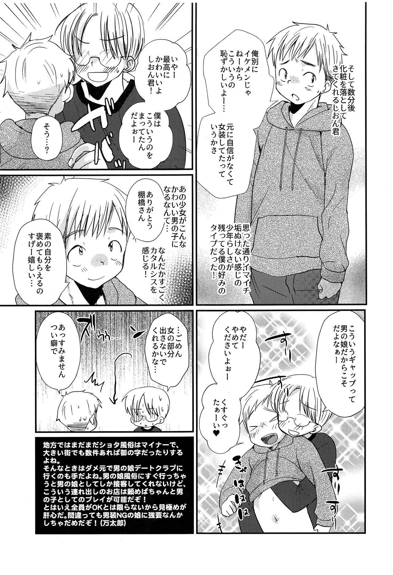 Tokumori! Shota Fuuzoku Saizensen 12
