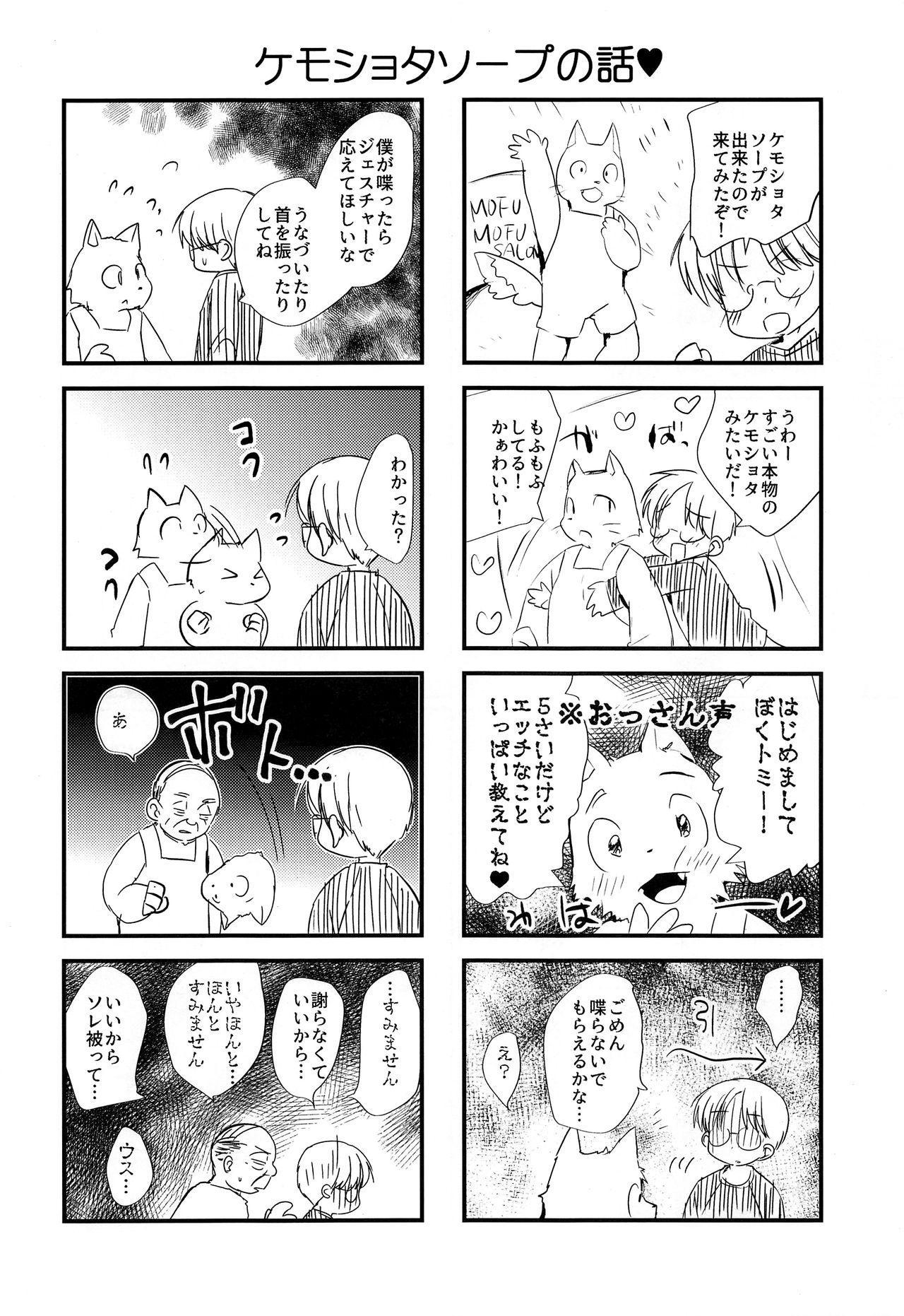Tokumori! Shota Fuuzoku Saizensen 13