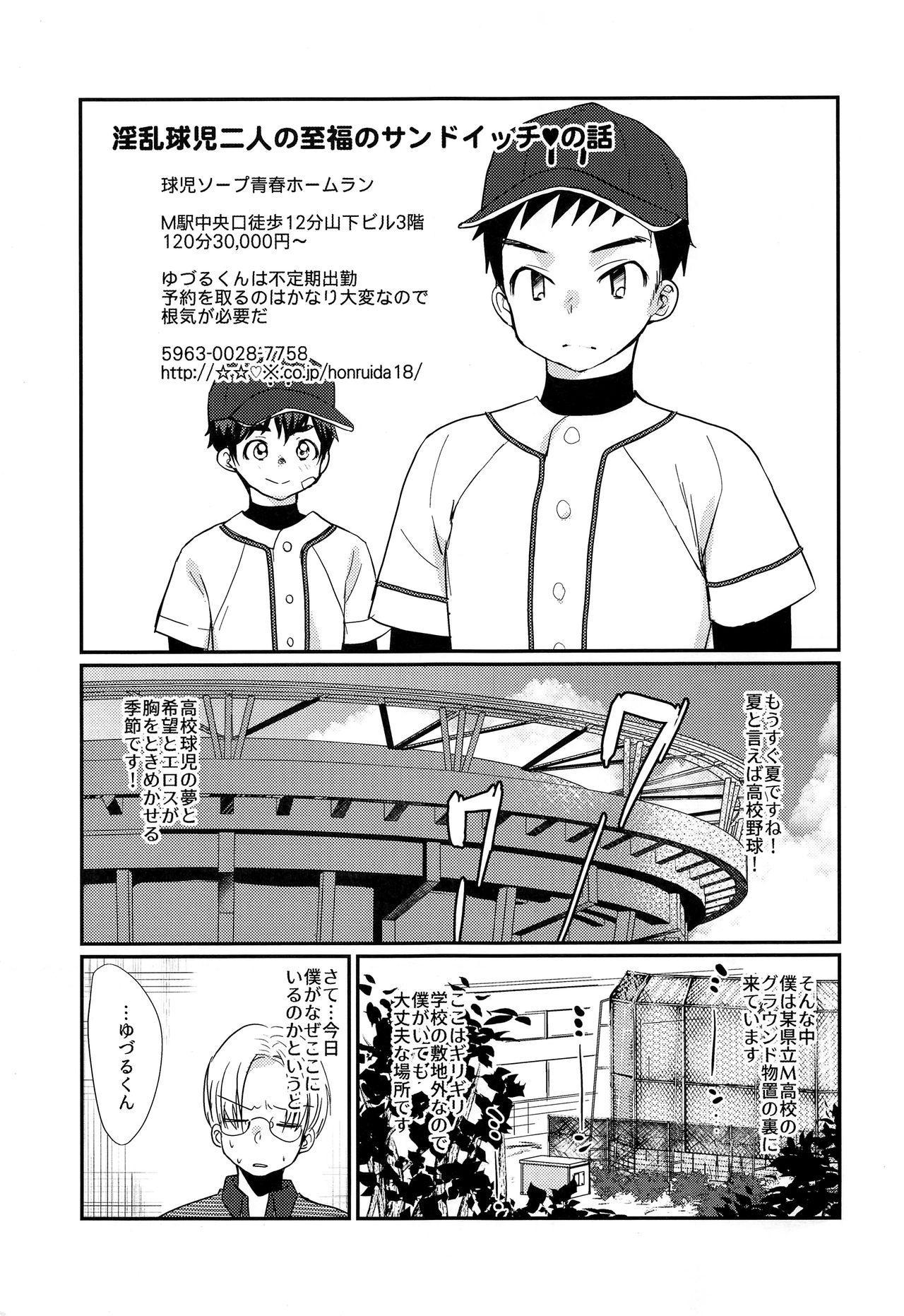 Tokumori! Shota Fuuzoku Saizensen 14