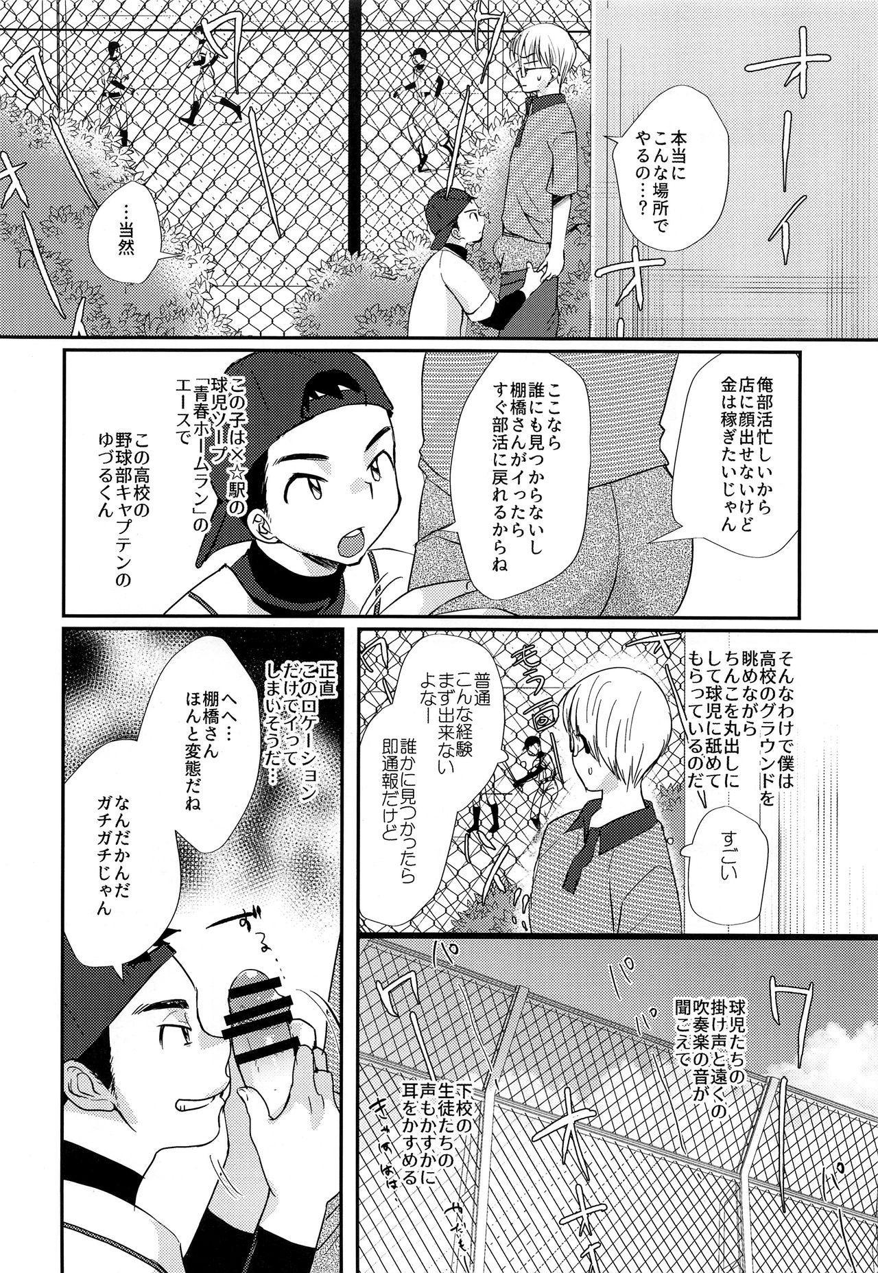 Tokumori! Shota Fuuzoku Saizensen 15