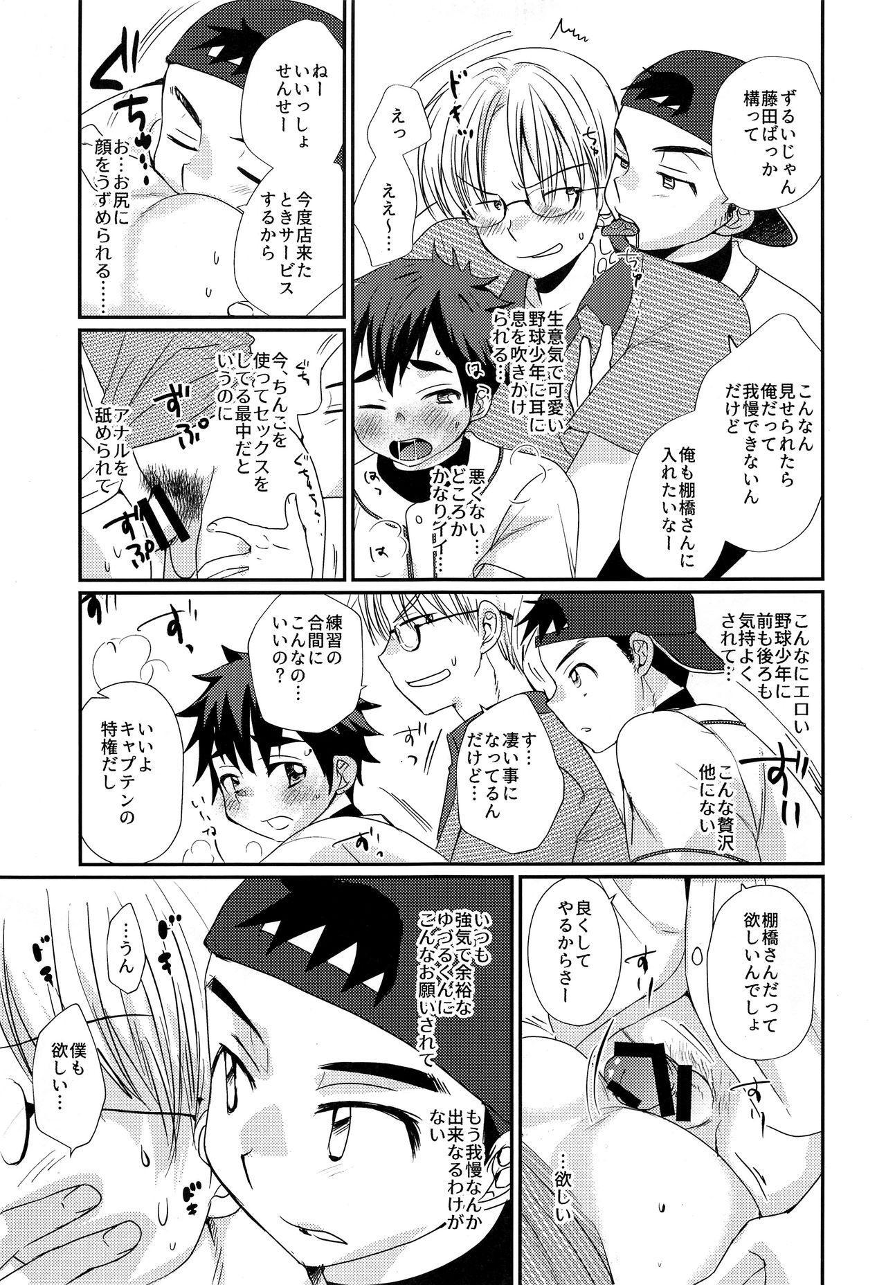 Tokumori! Shota Fuuzoku Saizensen 20