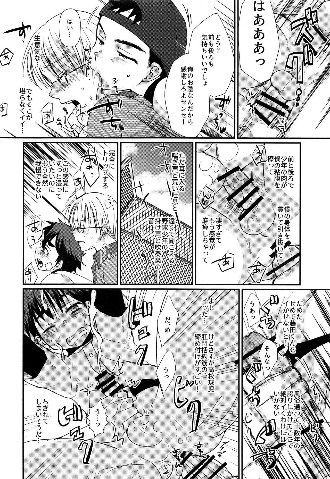 Tokumori! Shota Fuuzoku Saizensen 21