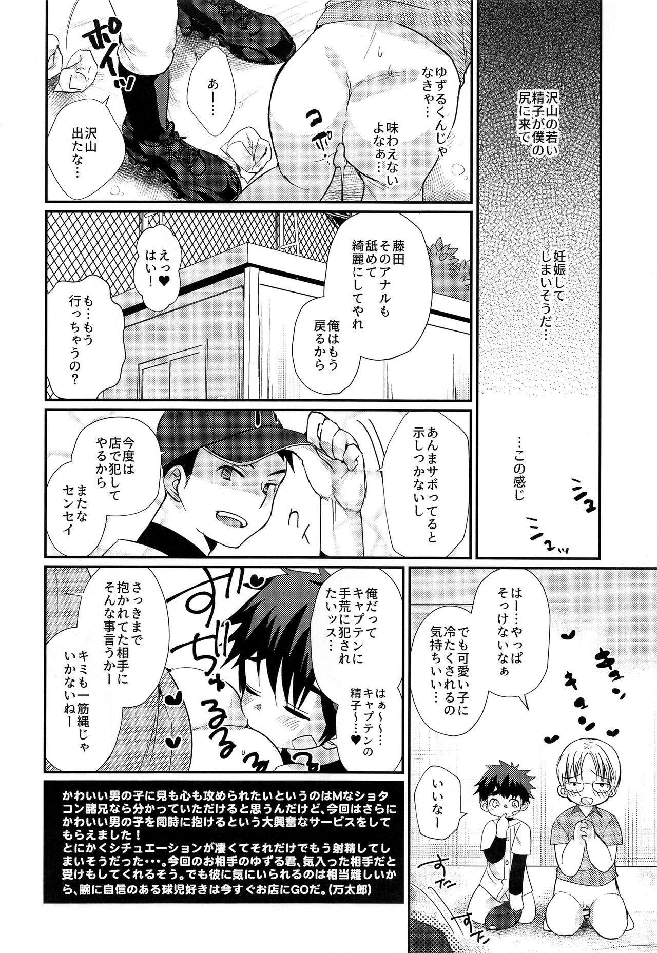 Tokumori! Shota Fuuzoku Saizensen 23