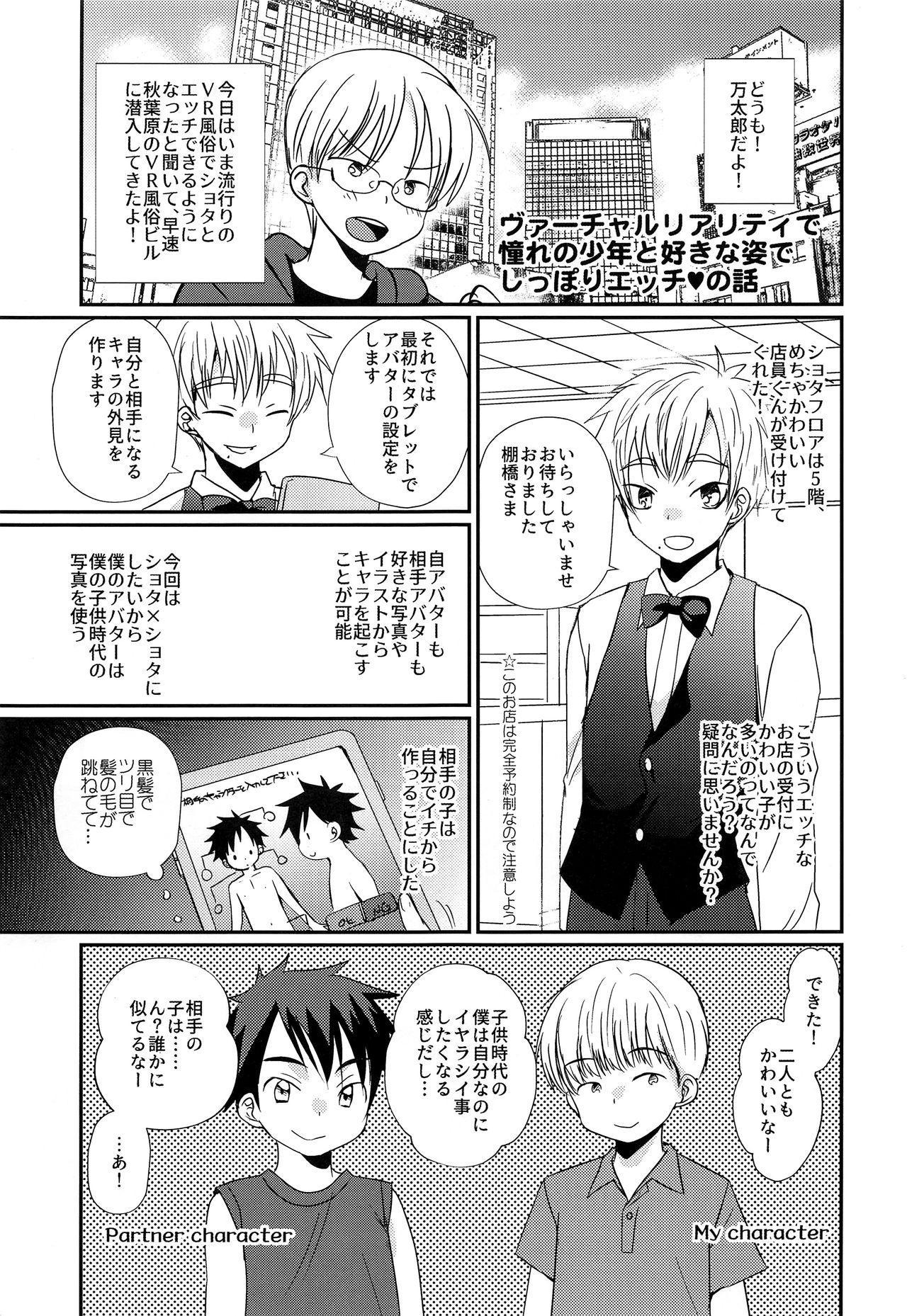 Tokumori! Shota Fuuzoku Saizensen 24