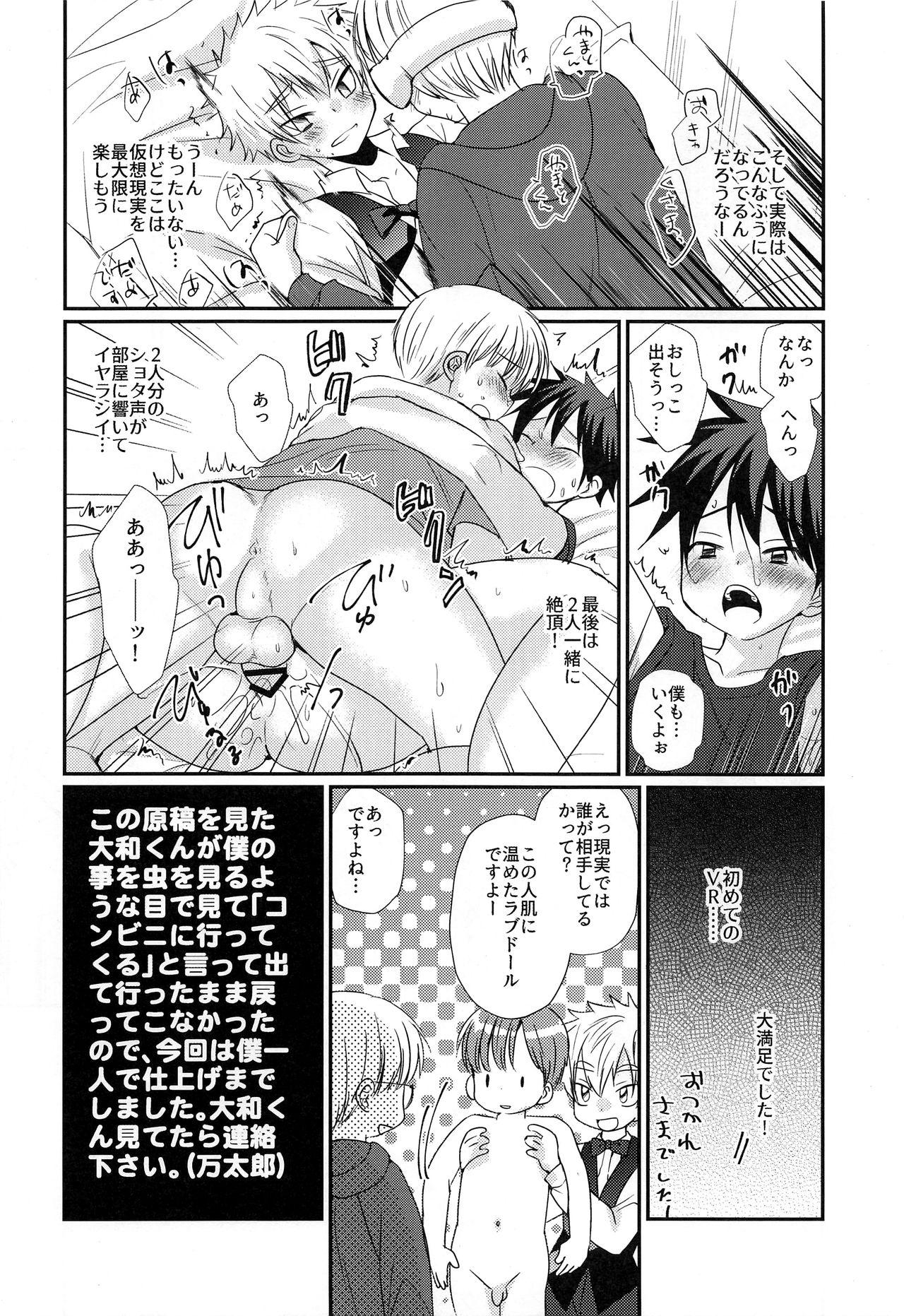 Tokumori! Shota Fuuzoku Saizensen 29