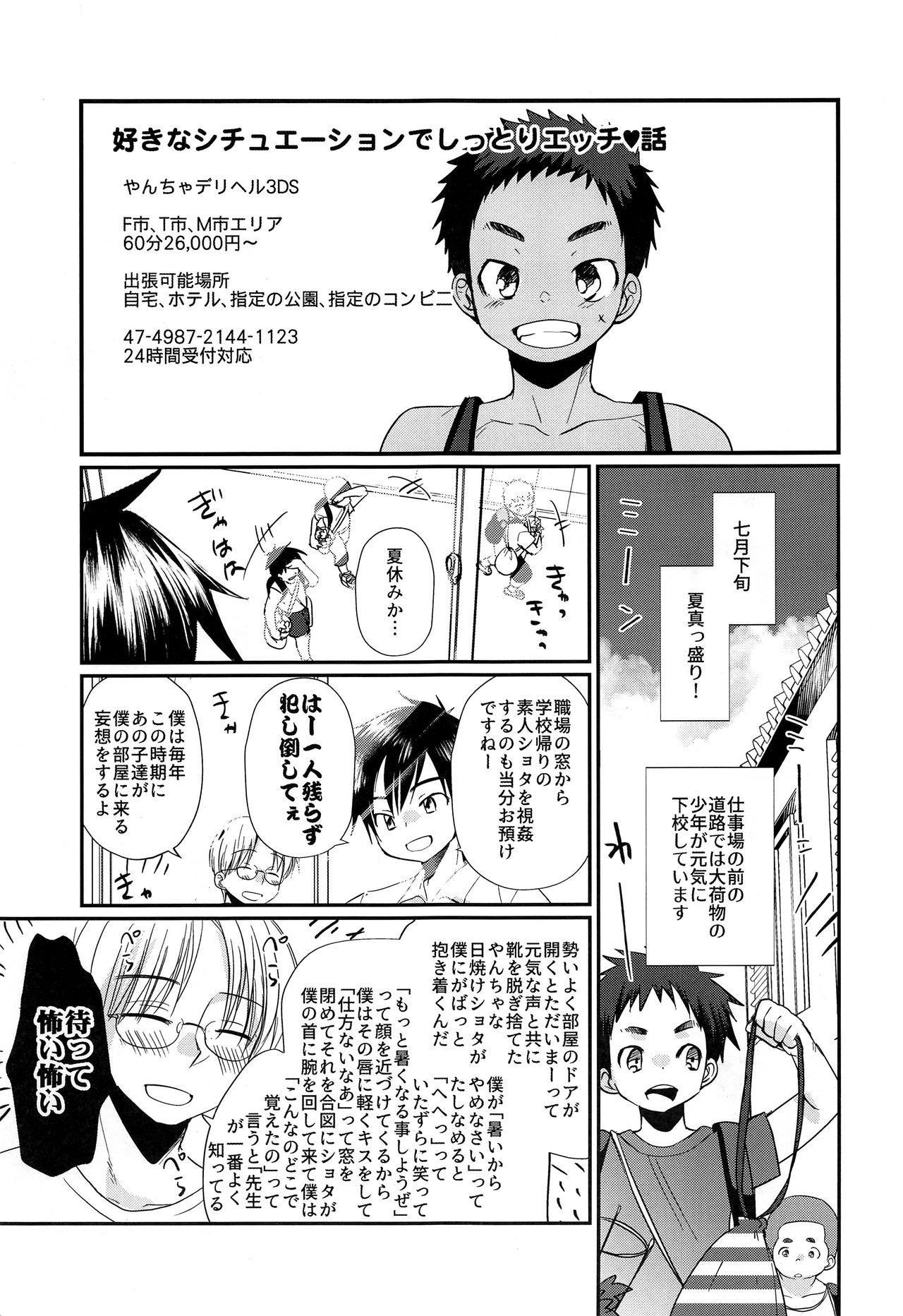 Tokumori! Shota Fuuzoku Saizensen 30