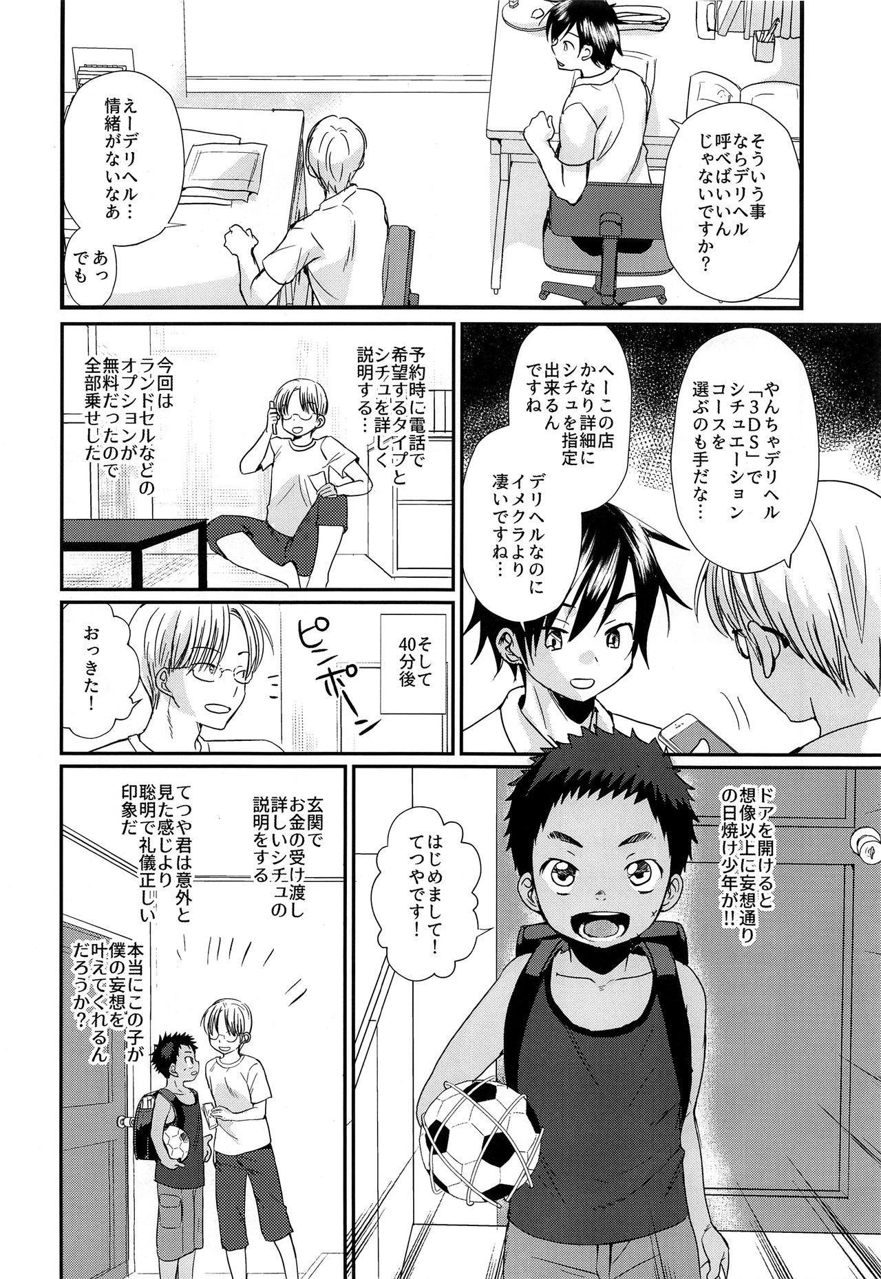 Tokumori! Shota Fuuzoku Saizensen 31