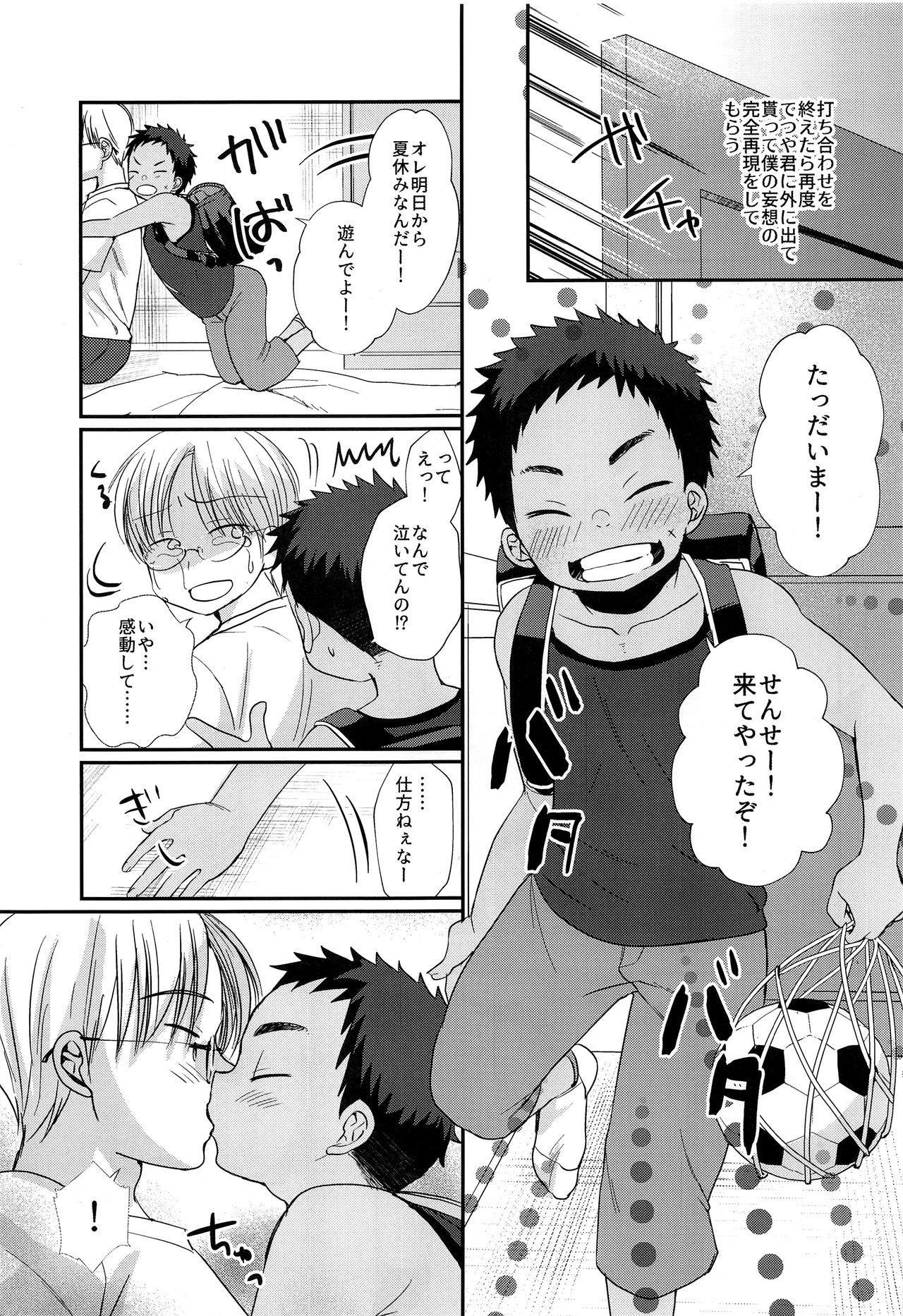 Tokumori! Shota Fuuzoku Saizensen 32