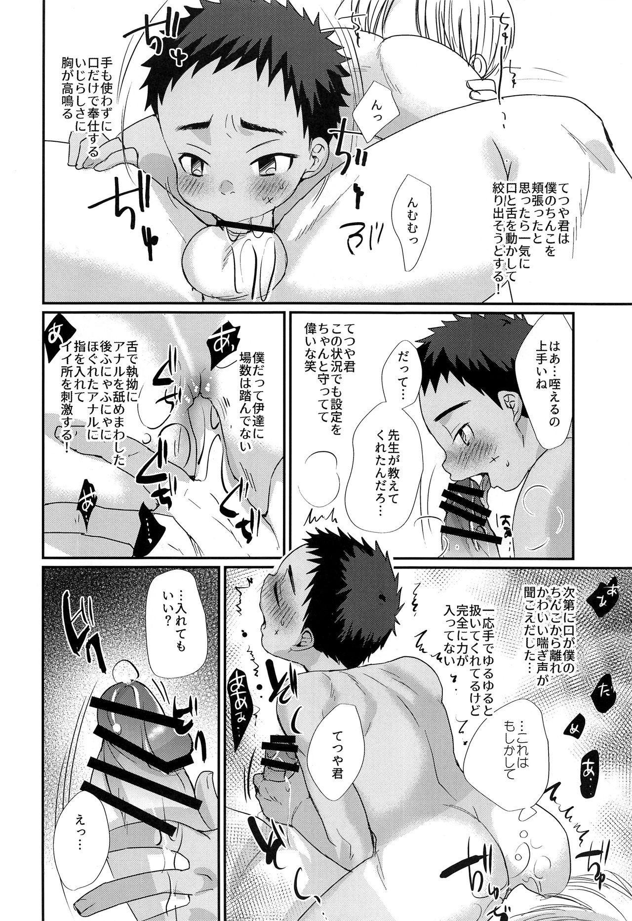 Tokumori! Shota Fuuzoku Saizensen 35