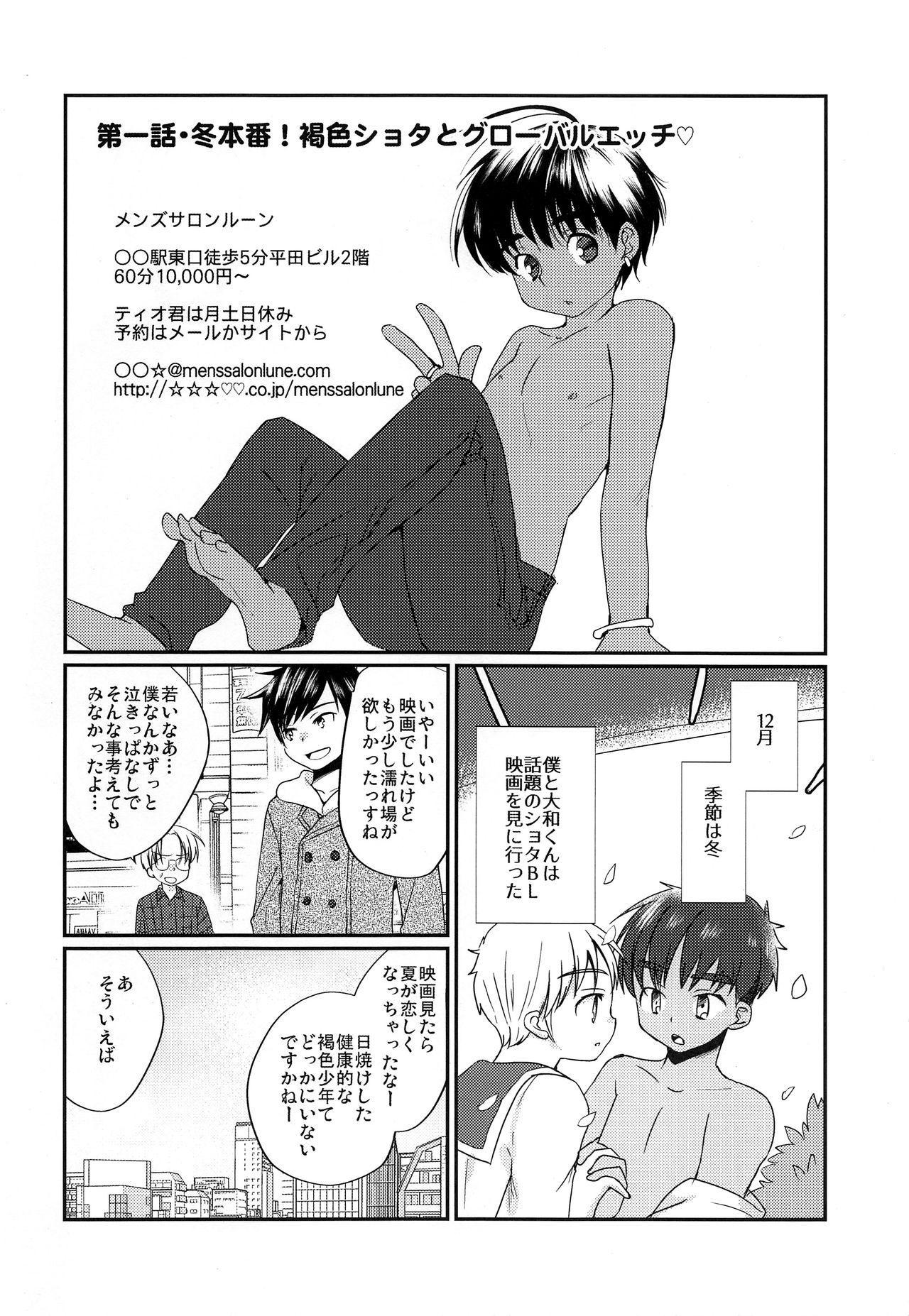 Tokumori! Shota Fuuzoku Saizensen 3