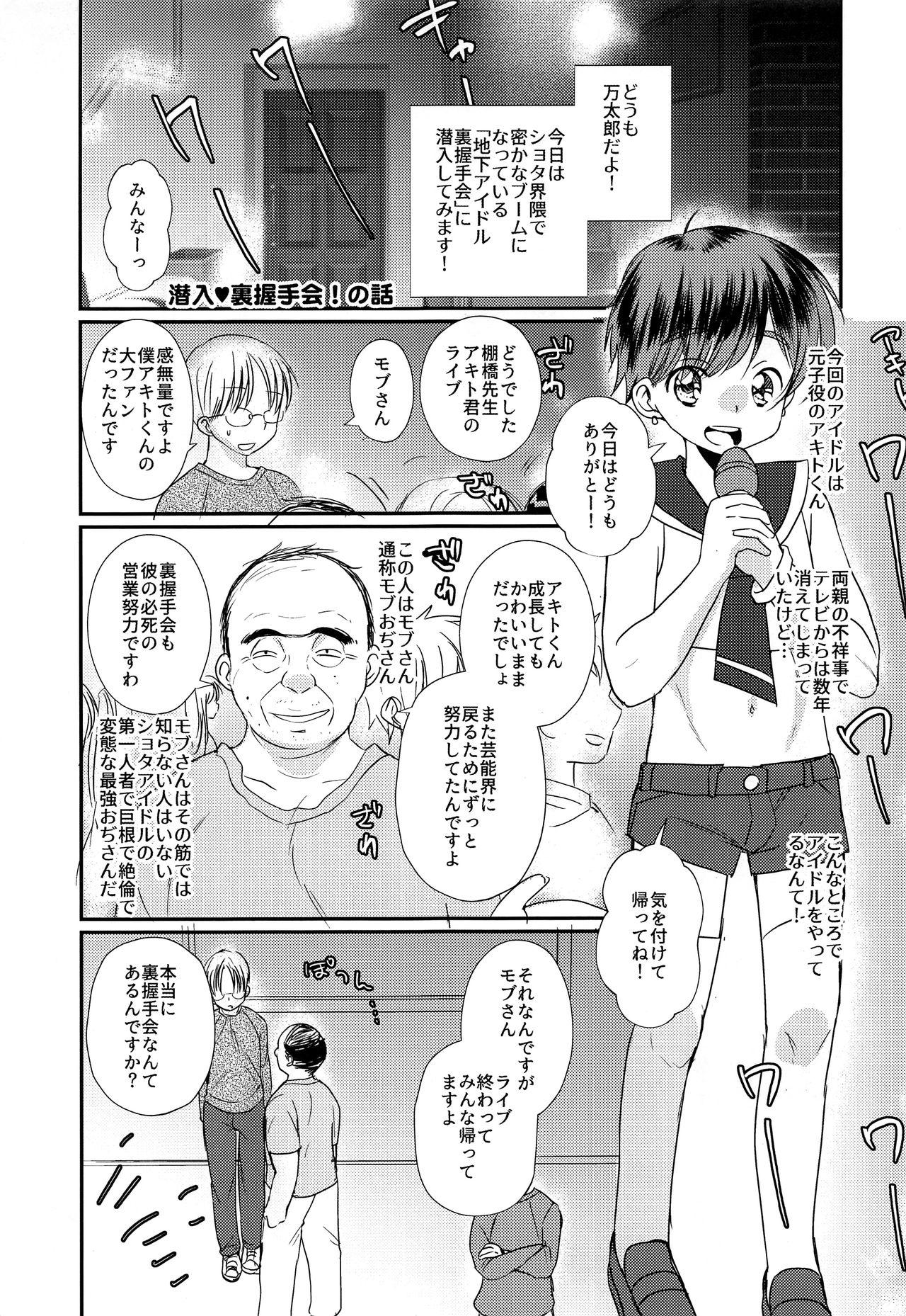 Tokumori! Shota Fuuzoku Saizensen 40