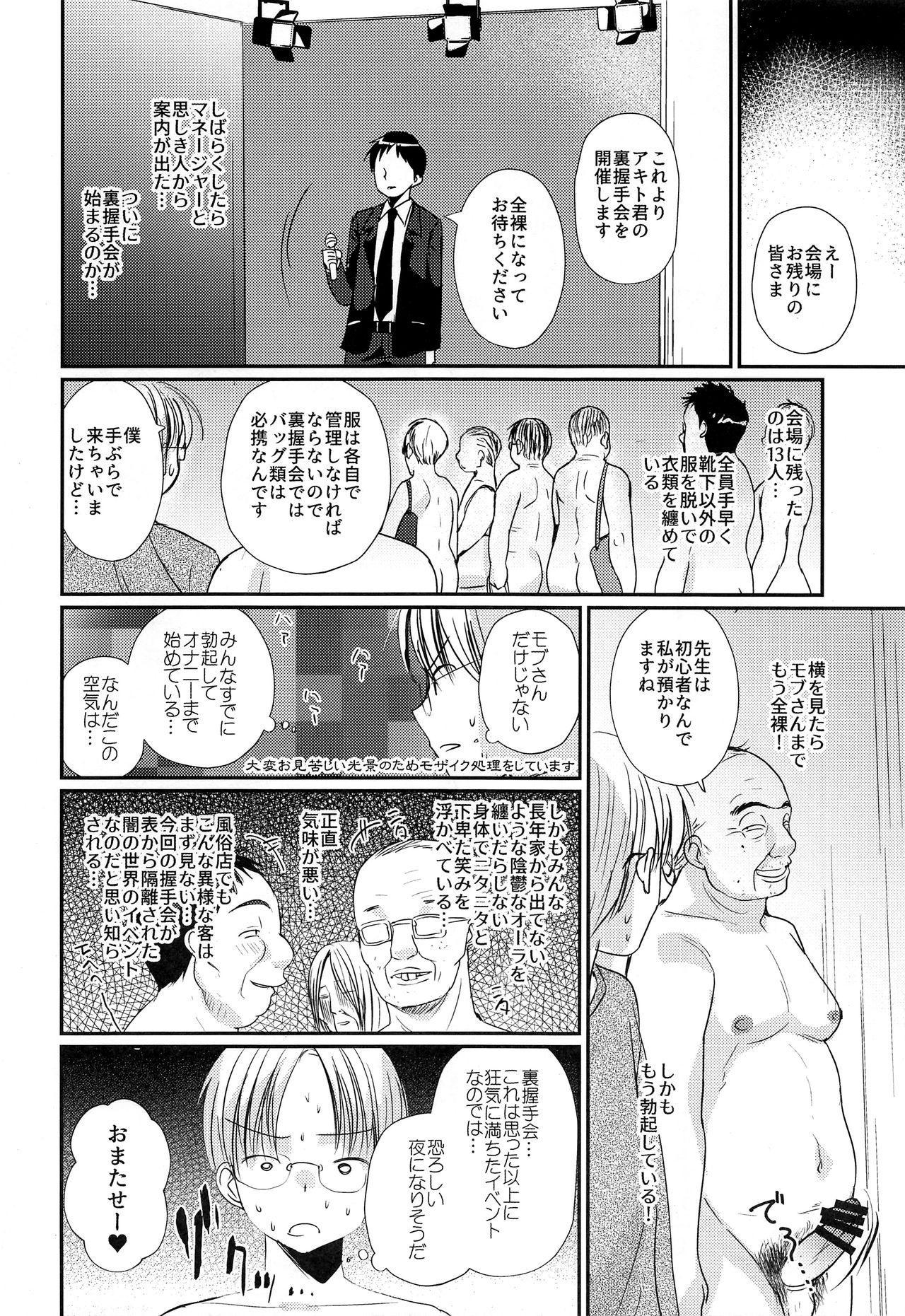 Tokumori! Shota Fuuzoku Saizensen 41