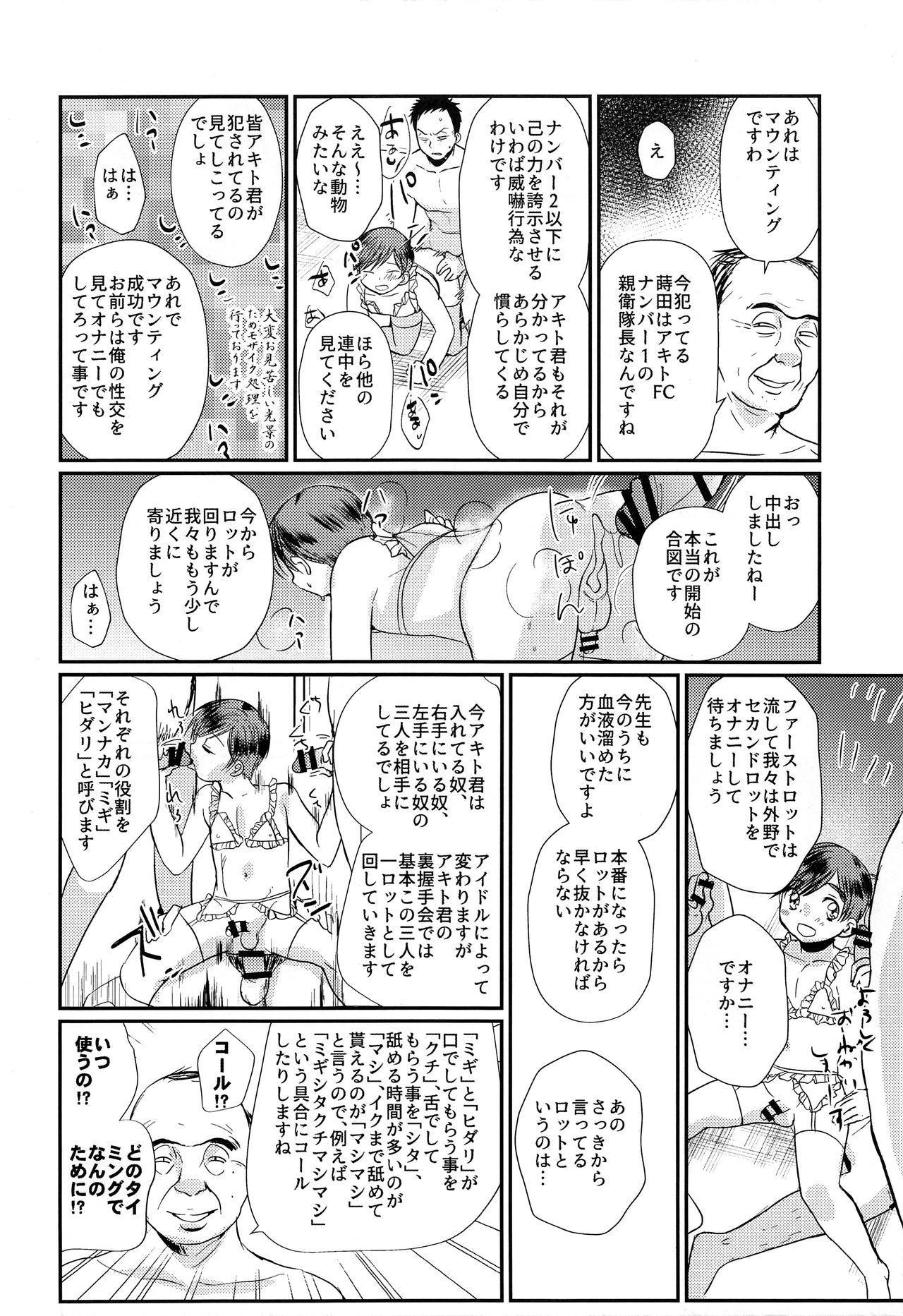 Tokumori! Shota Fuuzoku Saizensen 43
