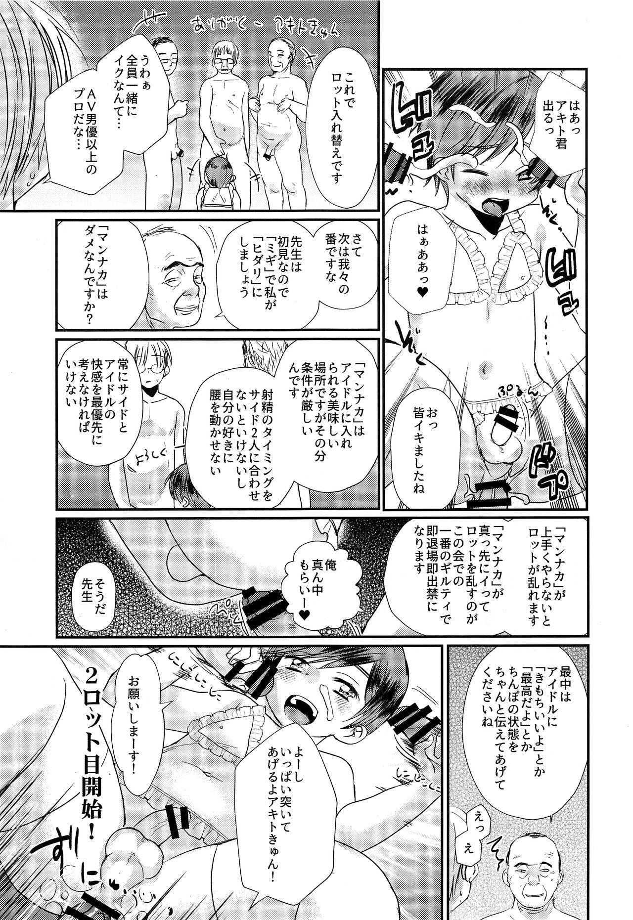 Tokumori! Shota Fuuzoku Saizensen 44