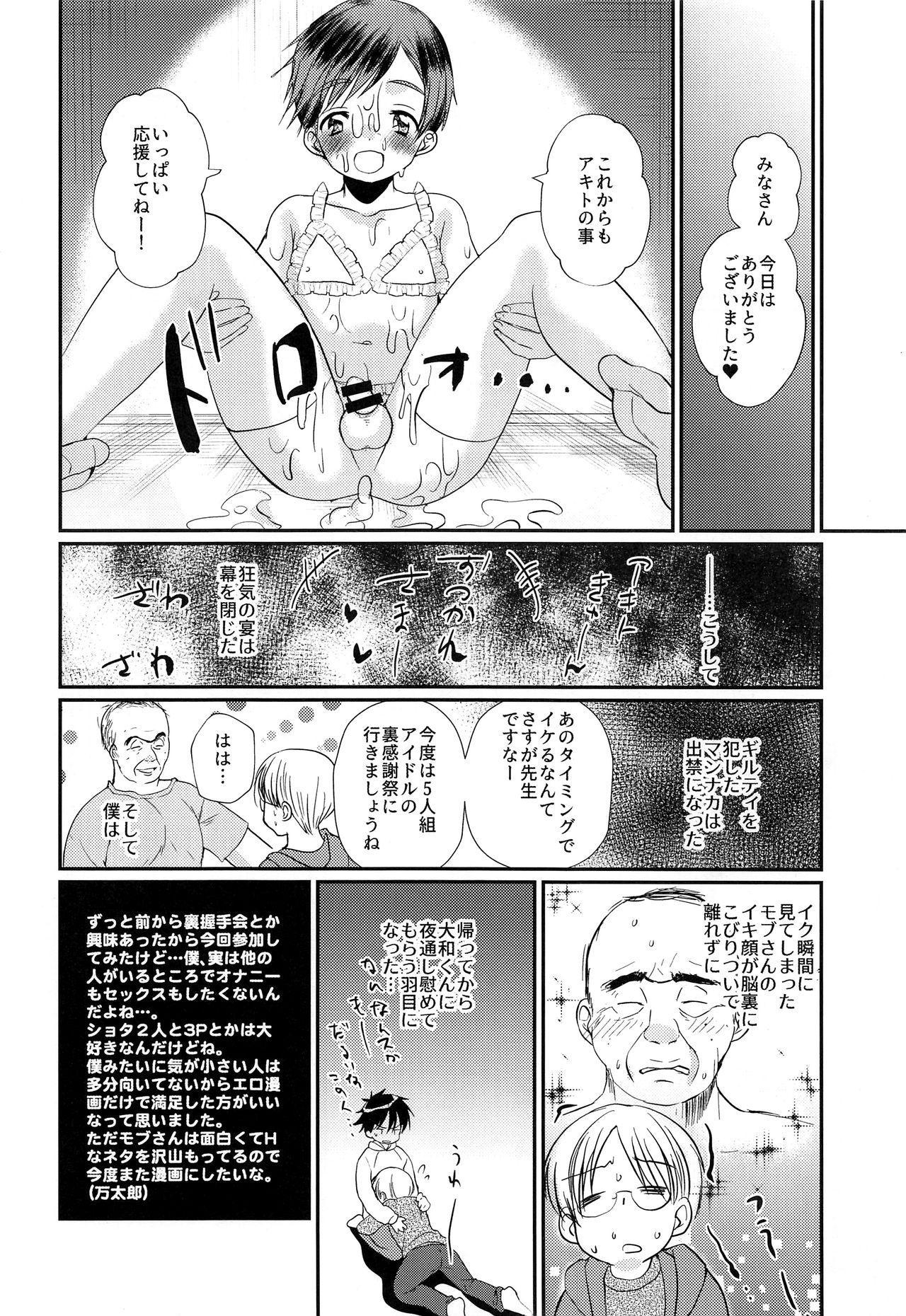 Tokumori! Shota Fuuzoku Saizensen 47