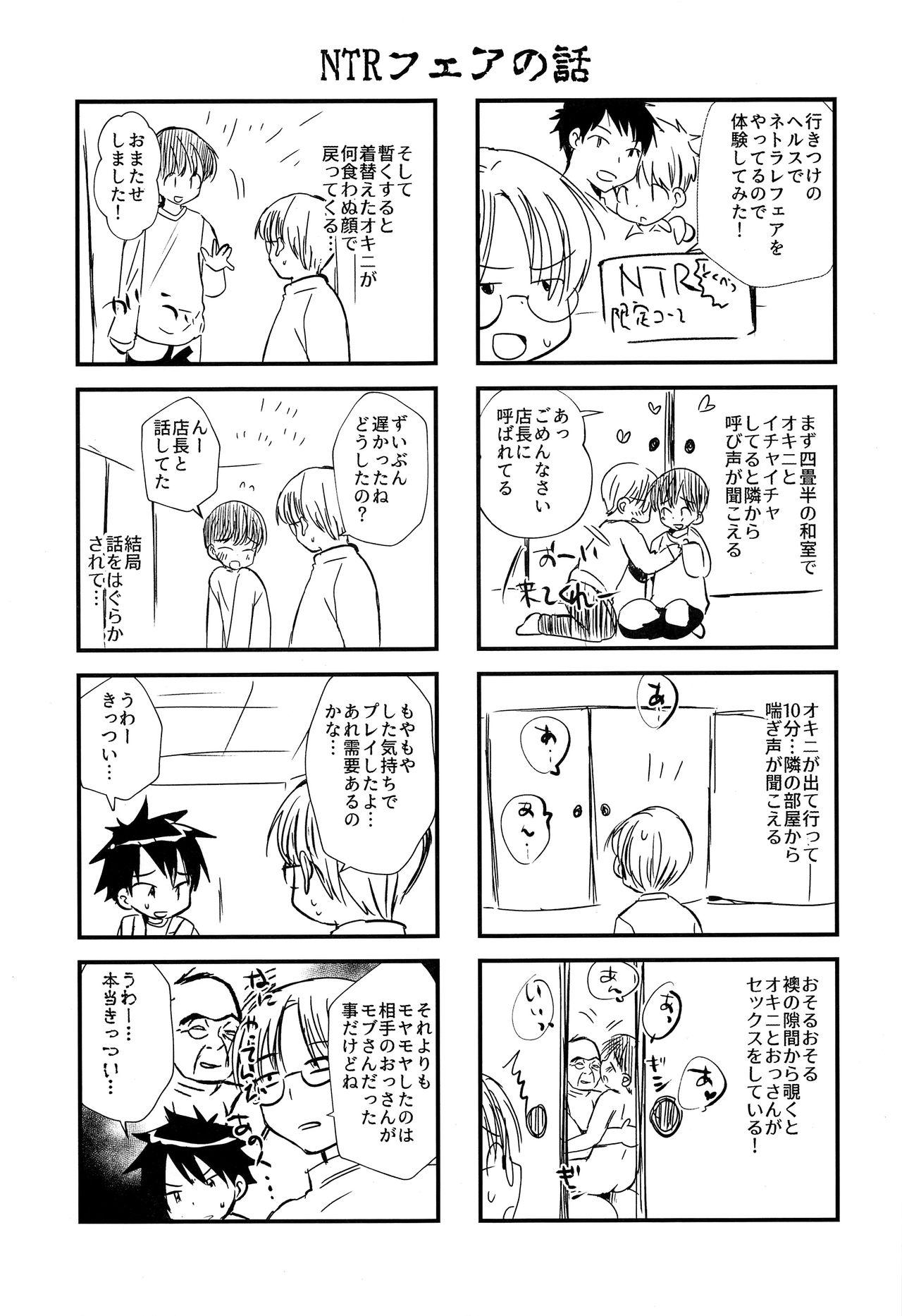 Tokumori! Shota Fuuzoku Saizensen 48
