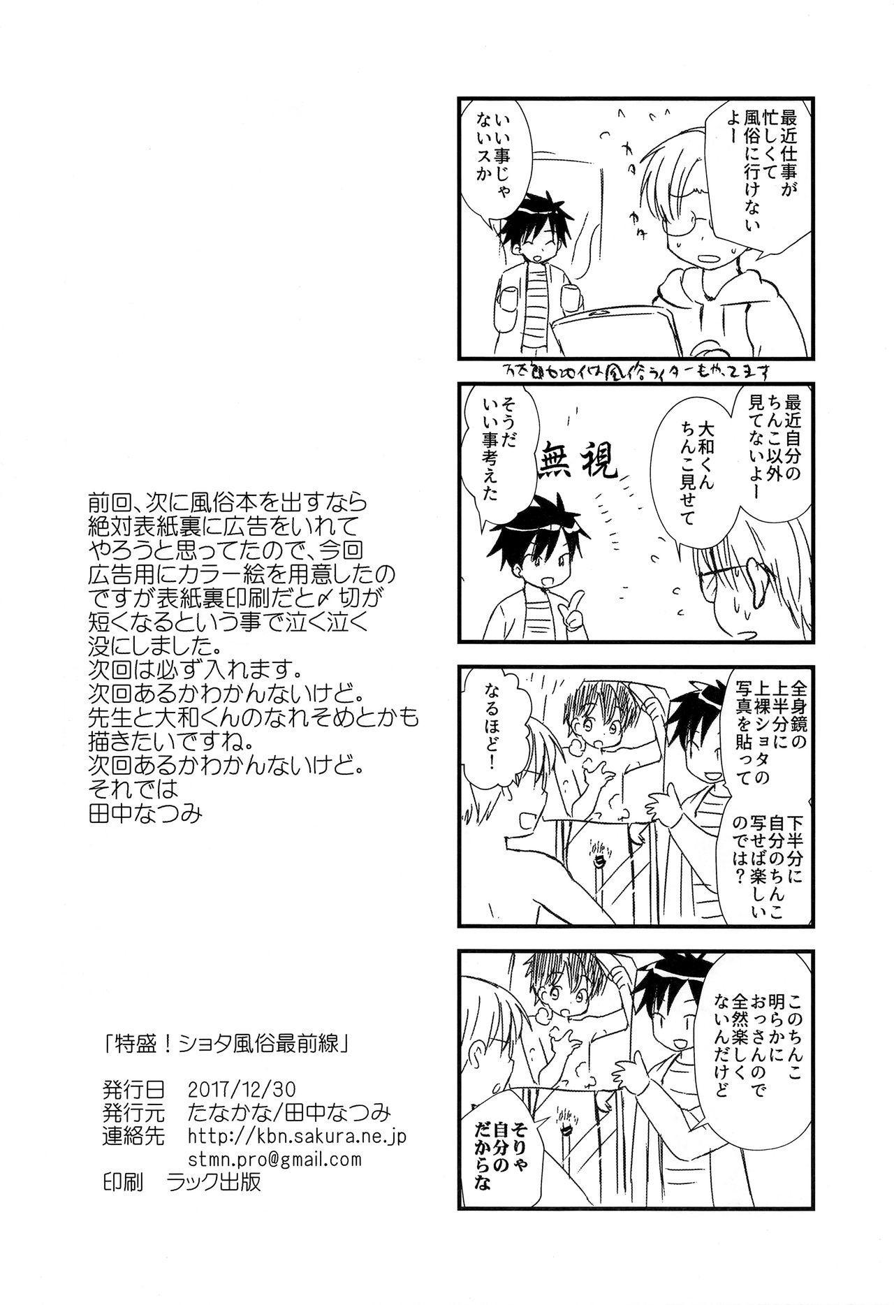 Tokumori! Shota Fuuzoku Saizensen 49