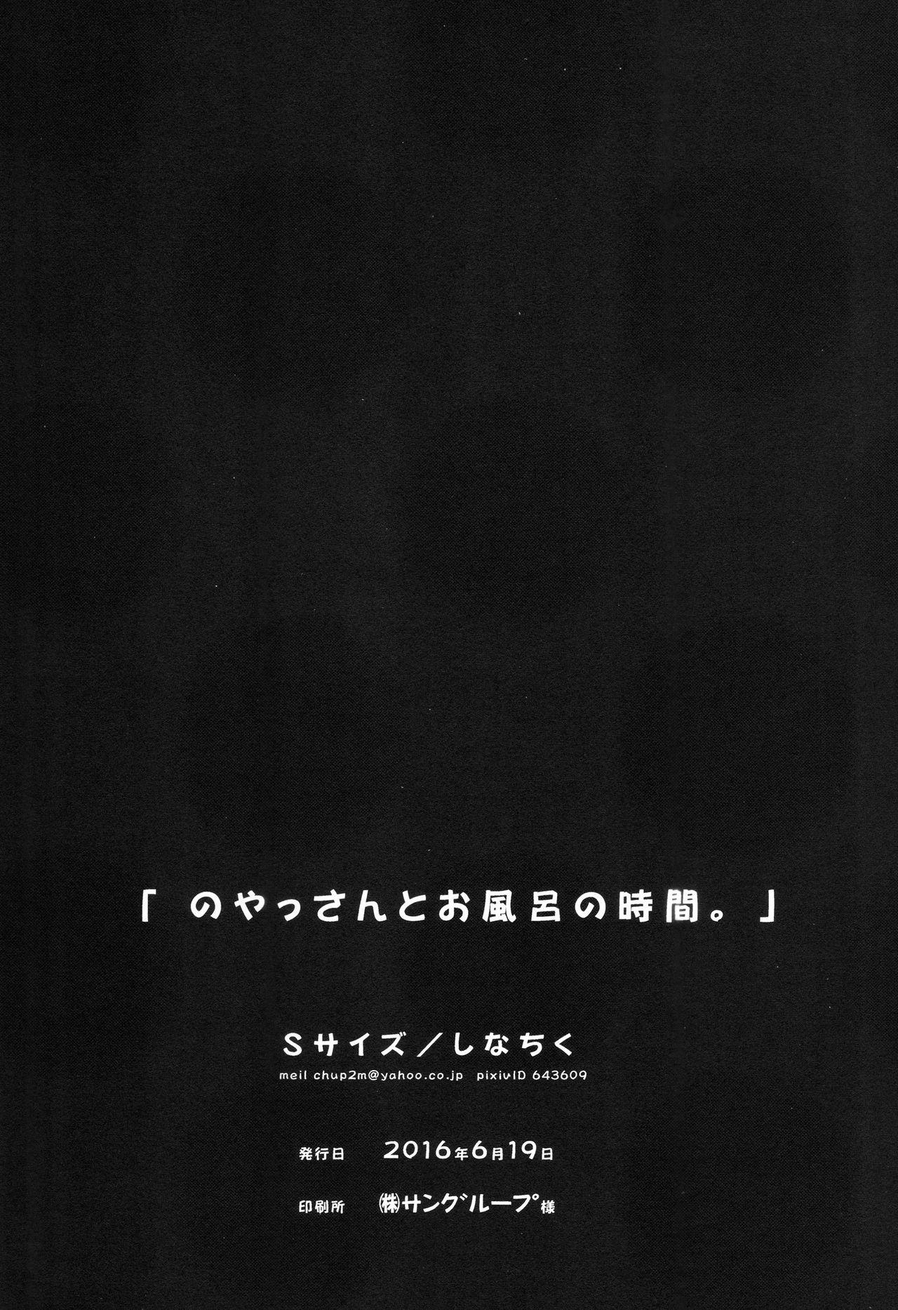 Noyas-san to Ofuro no Jikan. 30